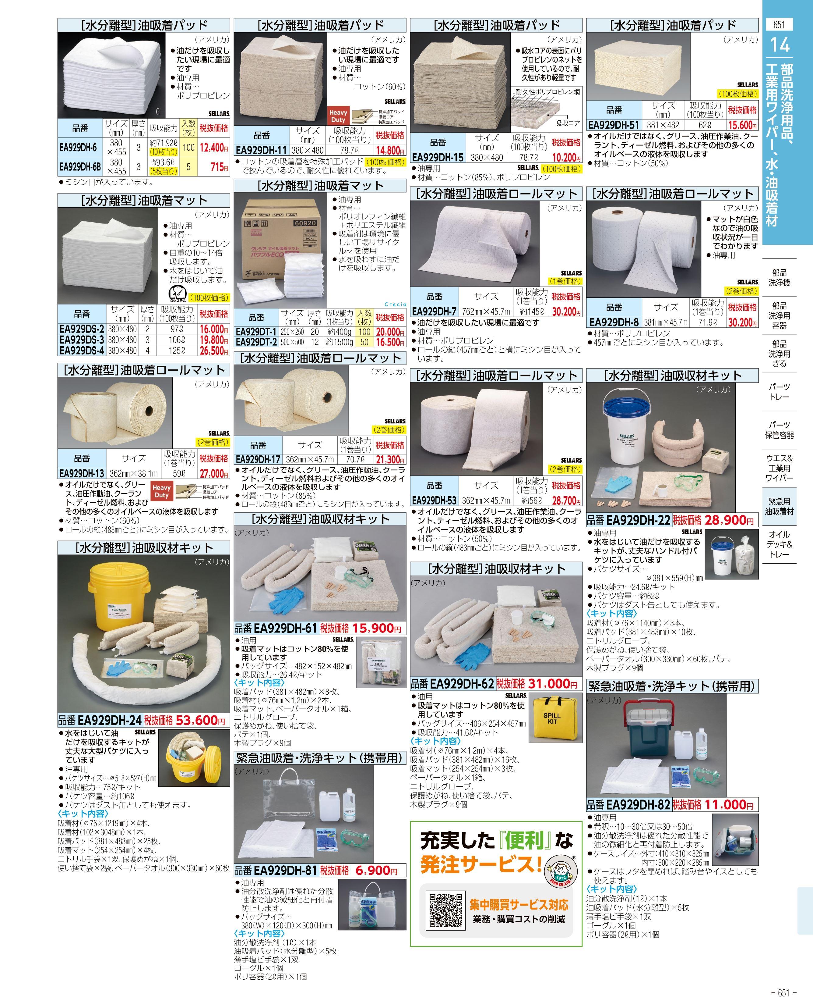 エスコ便利カタログ651ページ