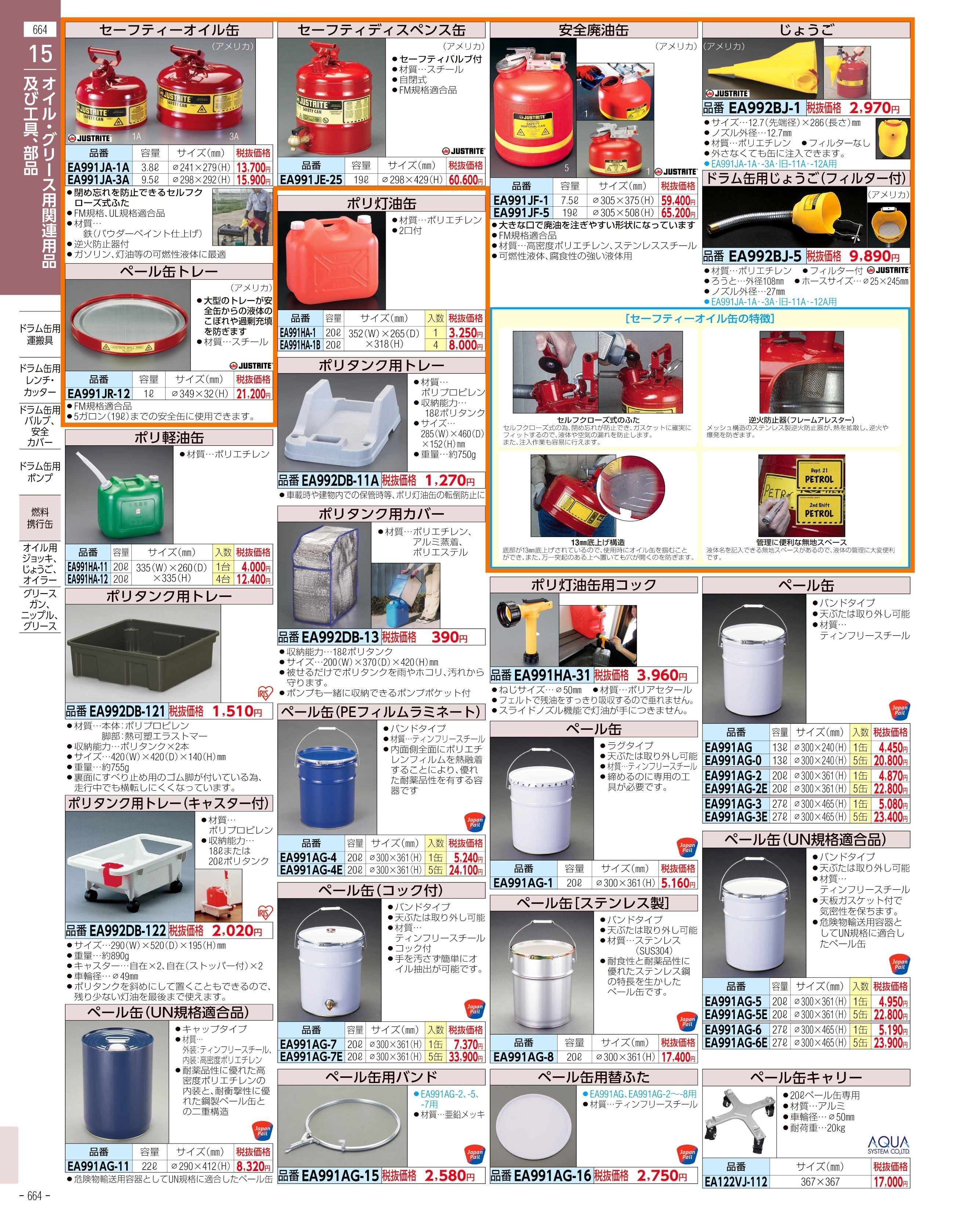 エスコ便利カタログ664ページ