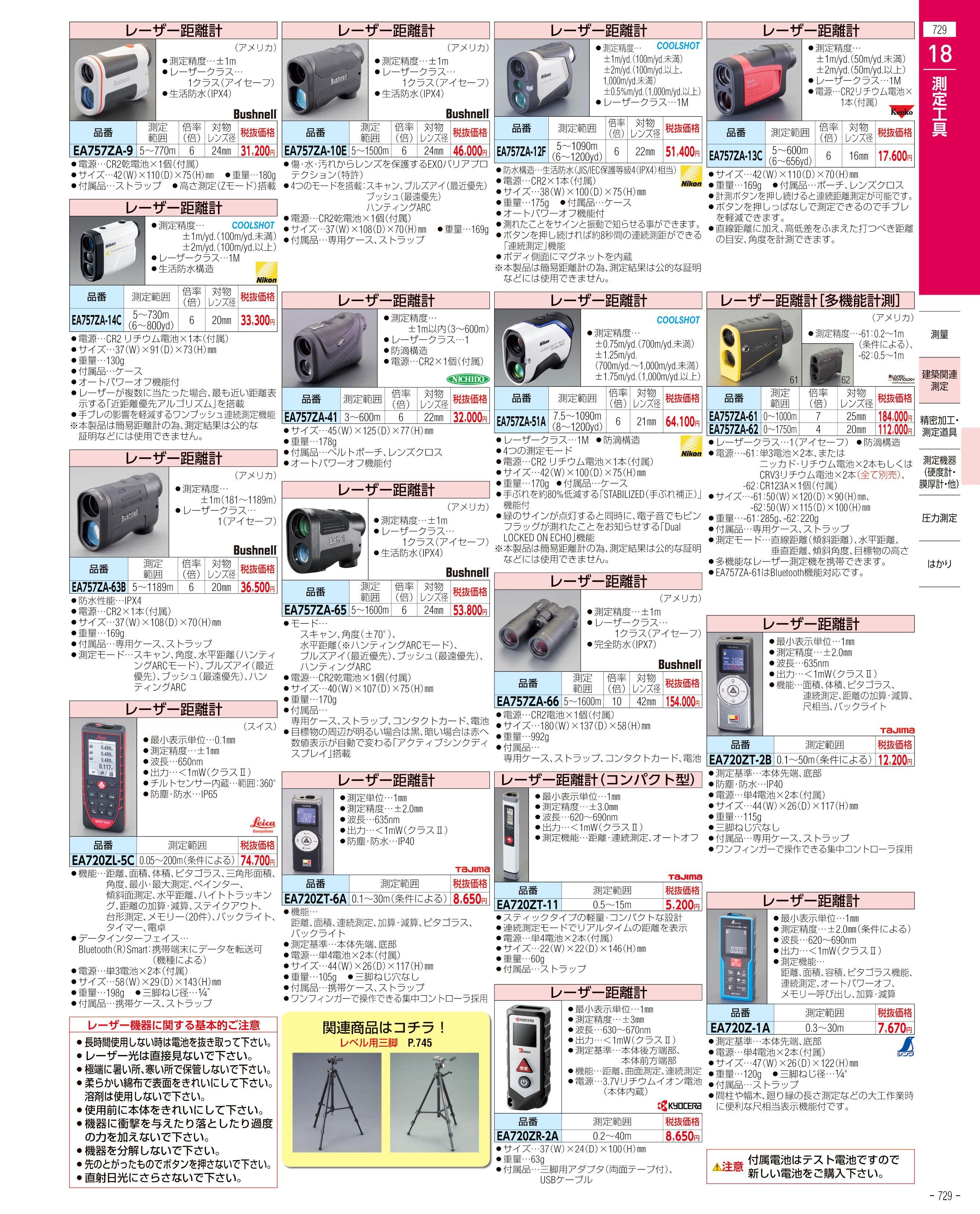 エスコ便利カタログ729ページ