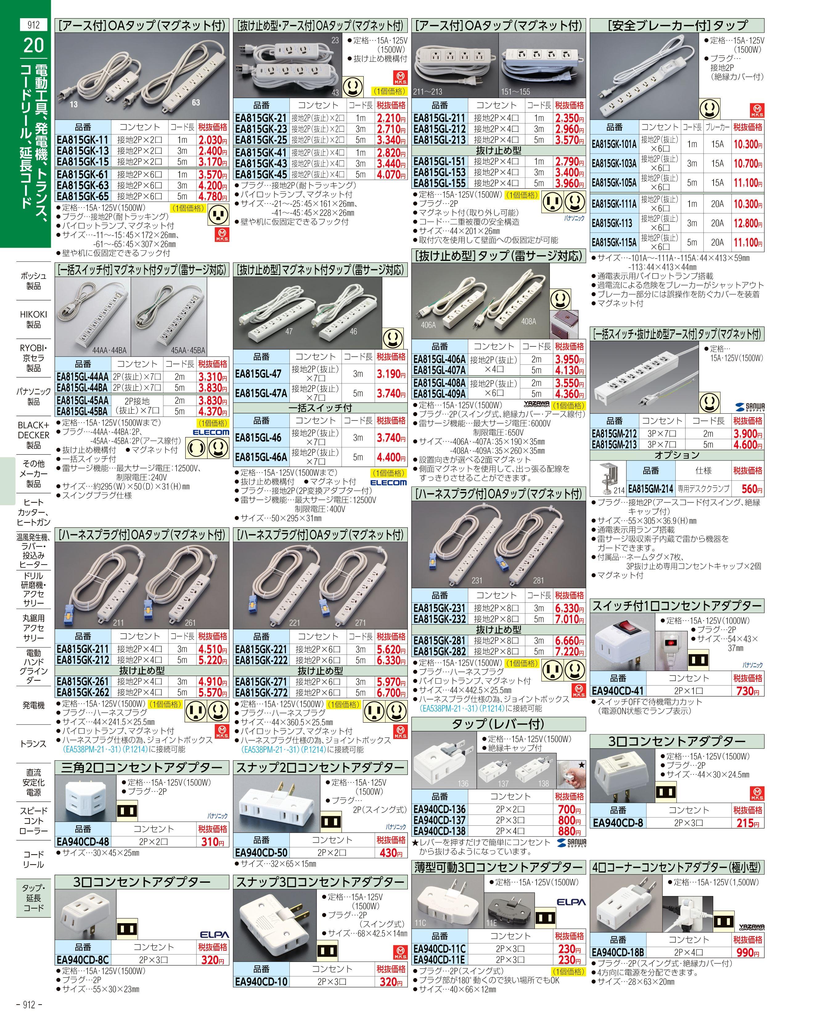 エスコ便利カタログ912ページ