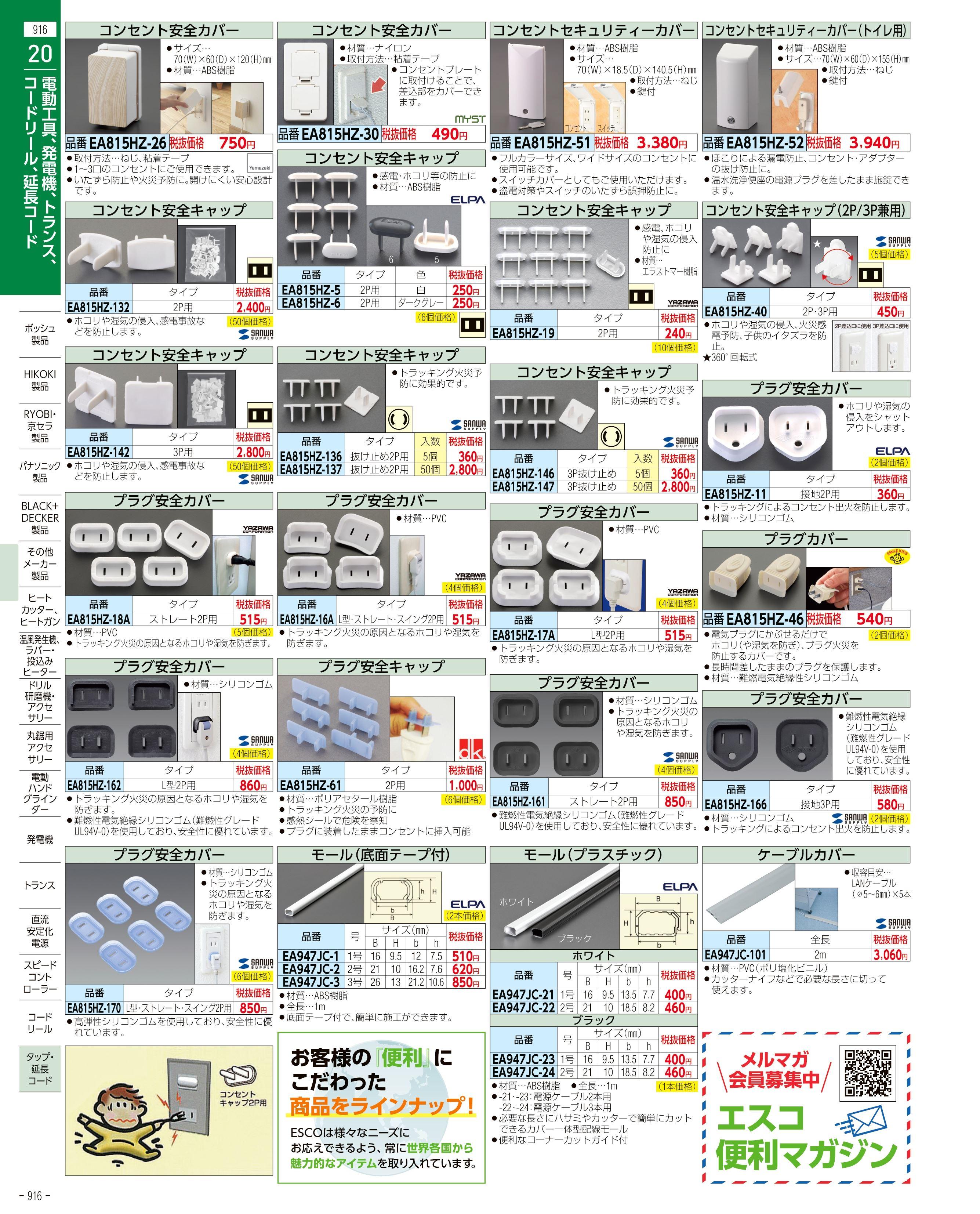 エスコ便利カタログ916ページ
