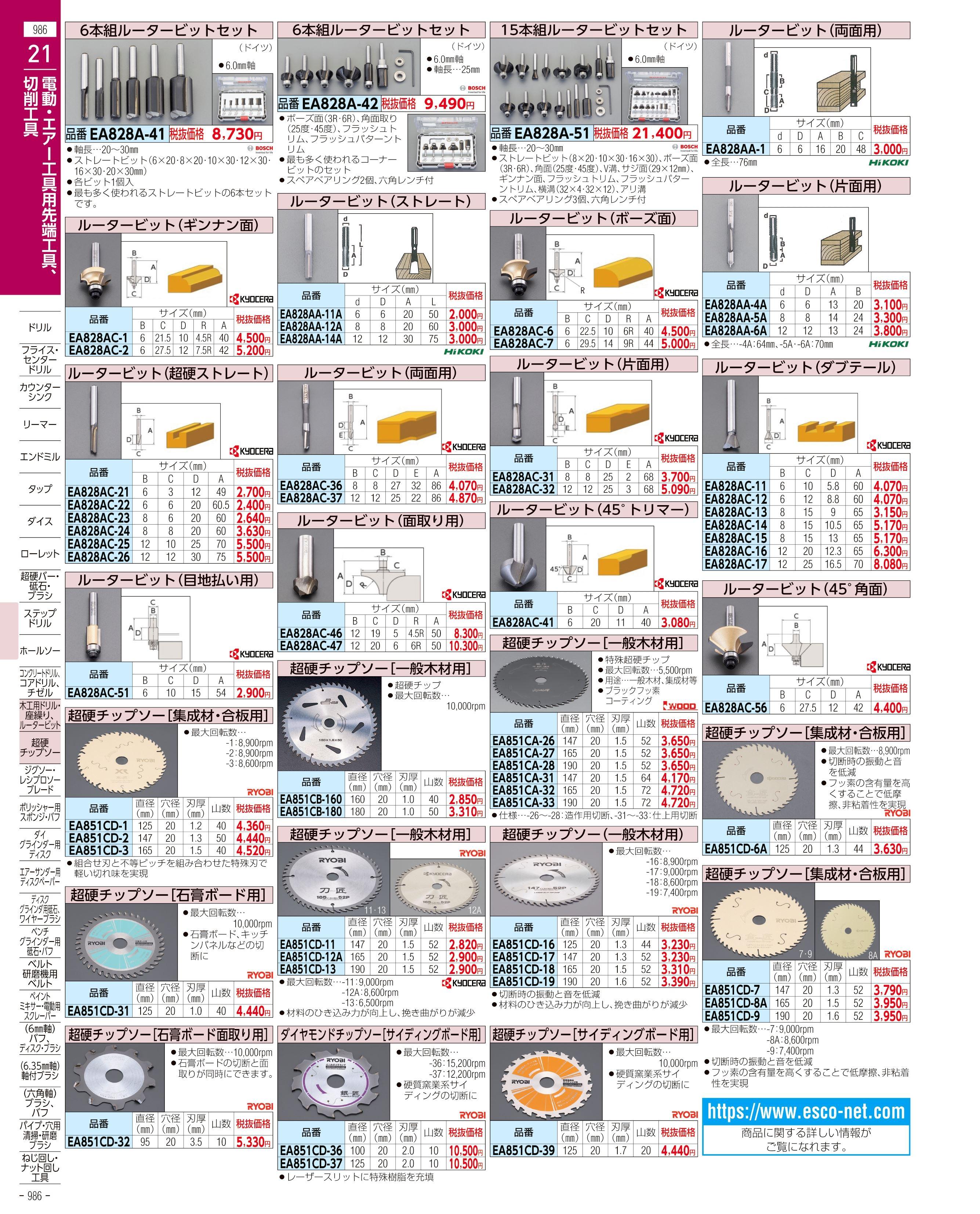 エスコ便利カタログ986ページ