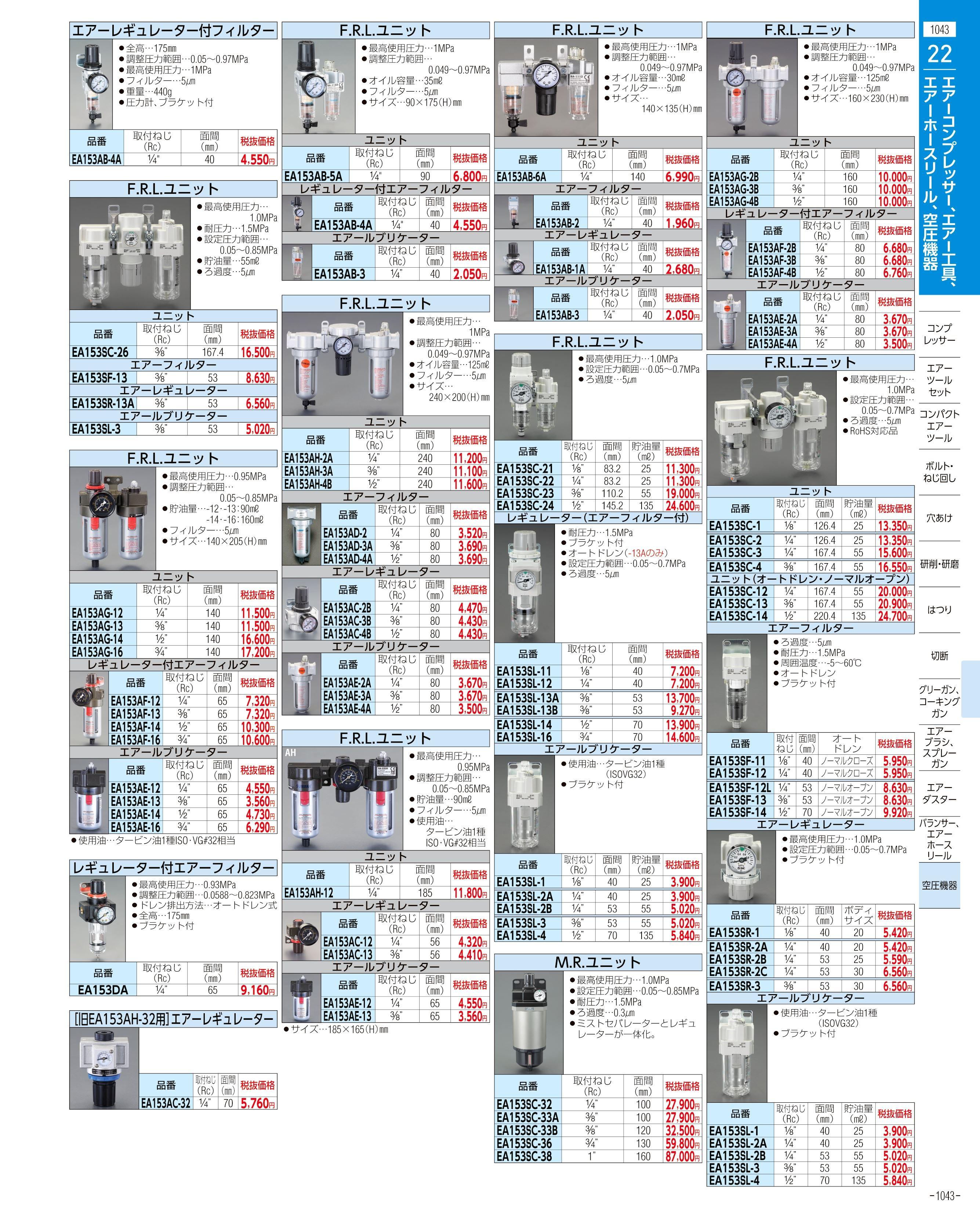 エスコ便利カタログ1043ページ