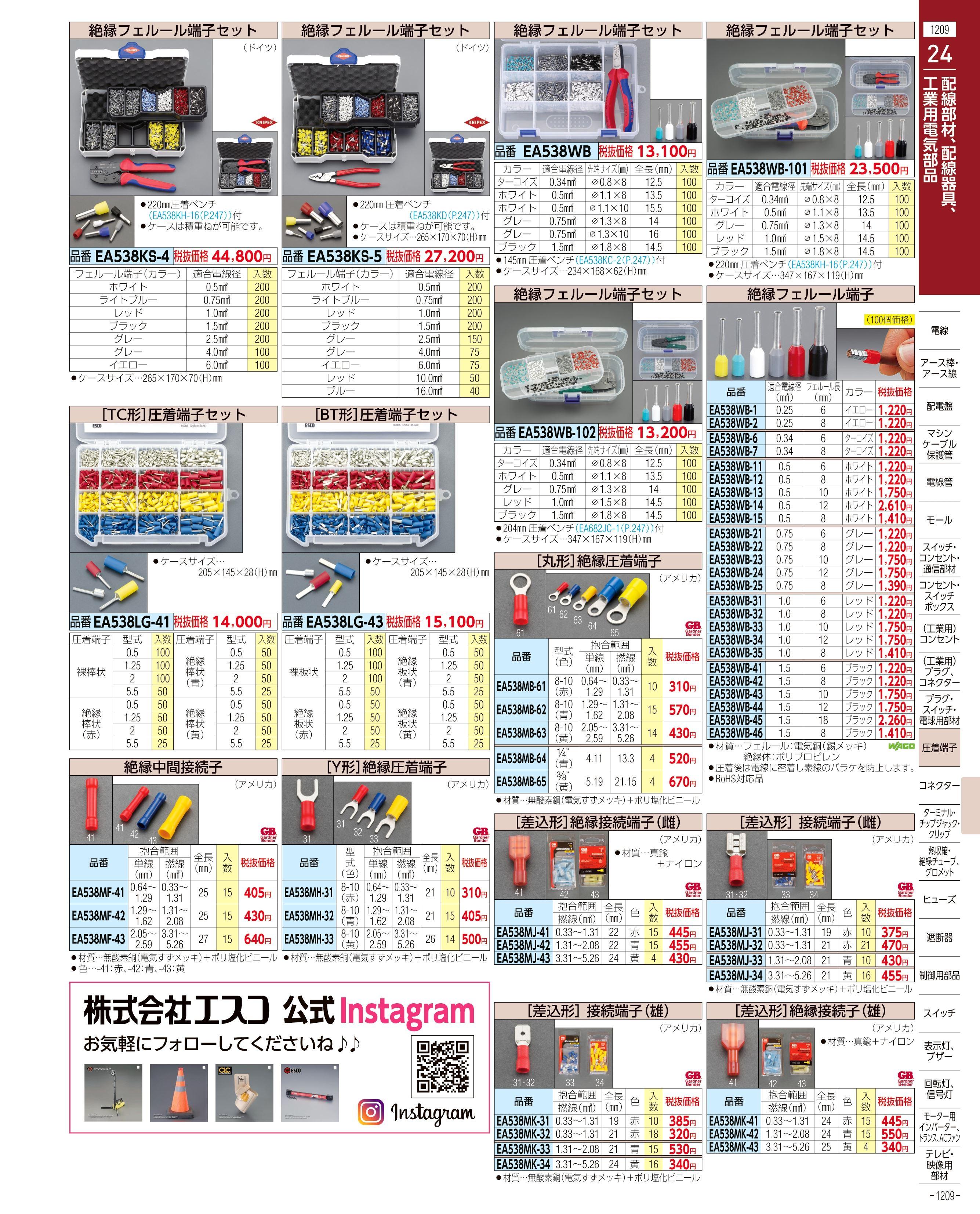 エスコ便利カタログ1209ページ