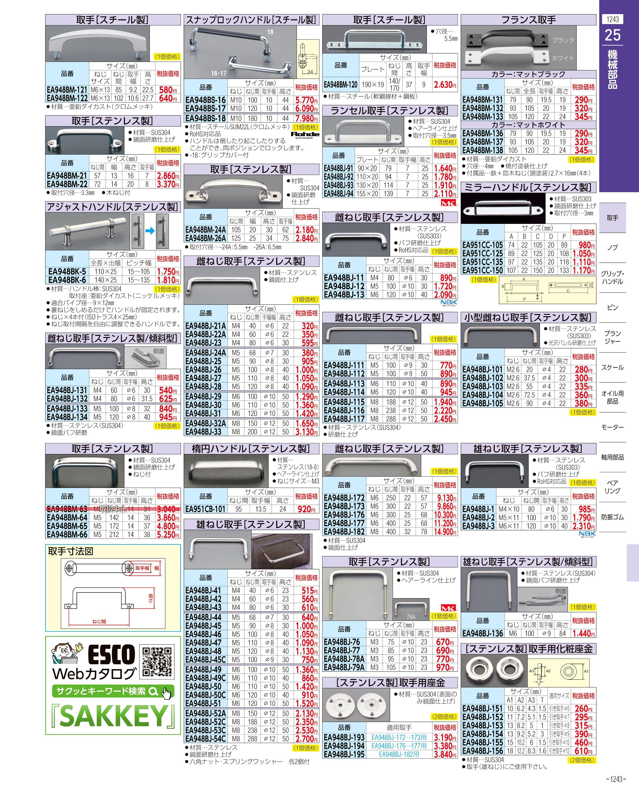 エスコ便利カタログ1243ページ