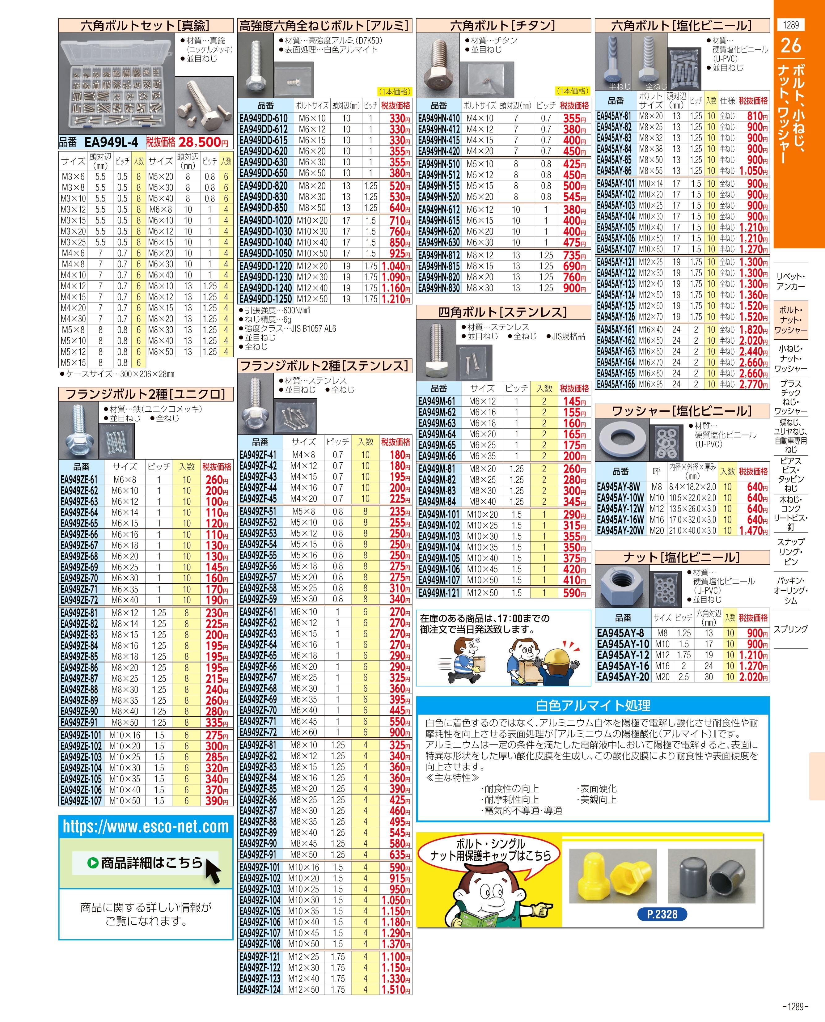 エスコ便利カタログ1289ページ