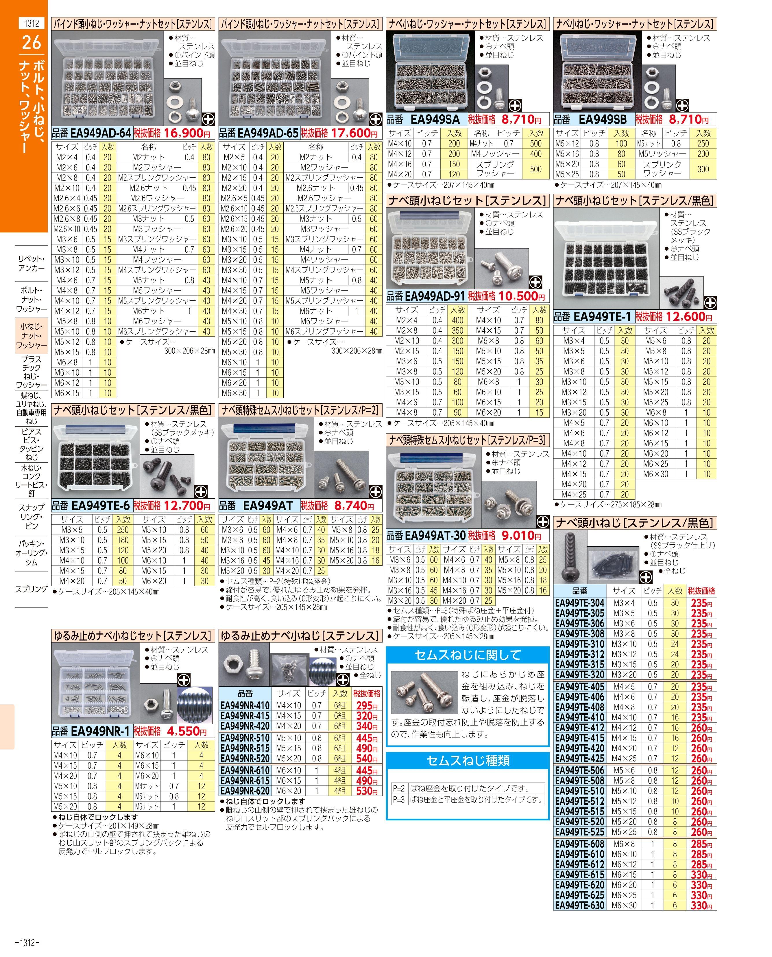 エスコ便利カタログ1312ページ