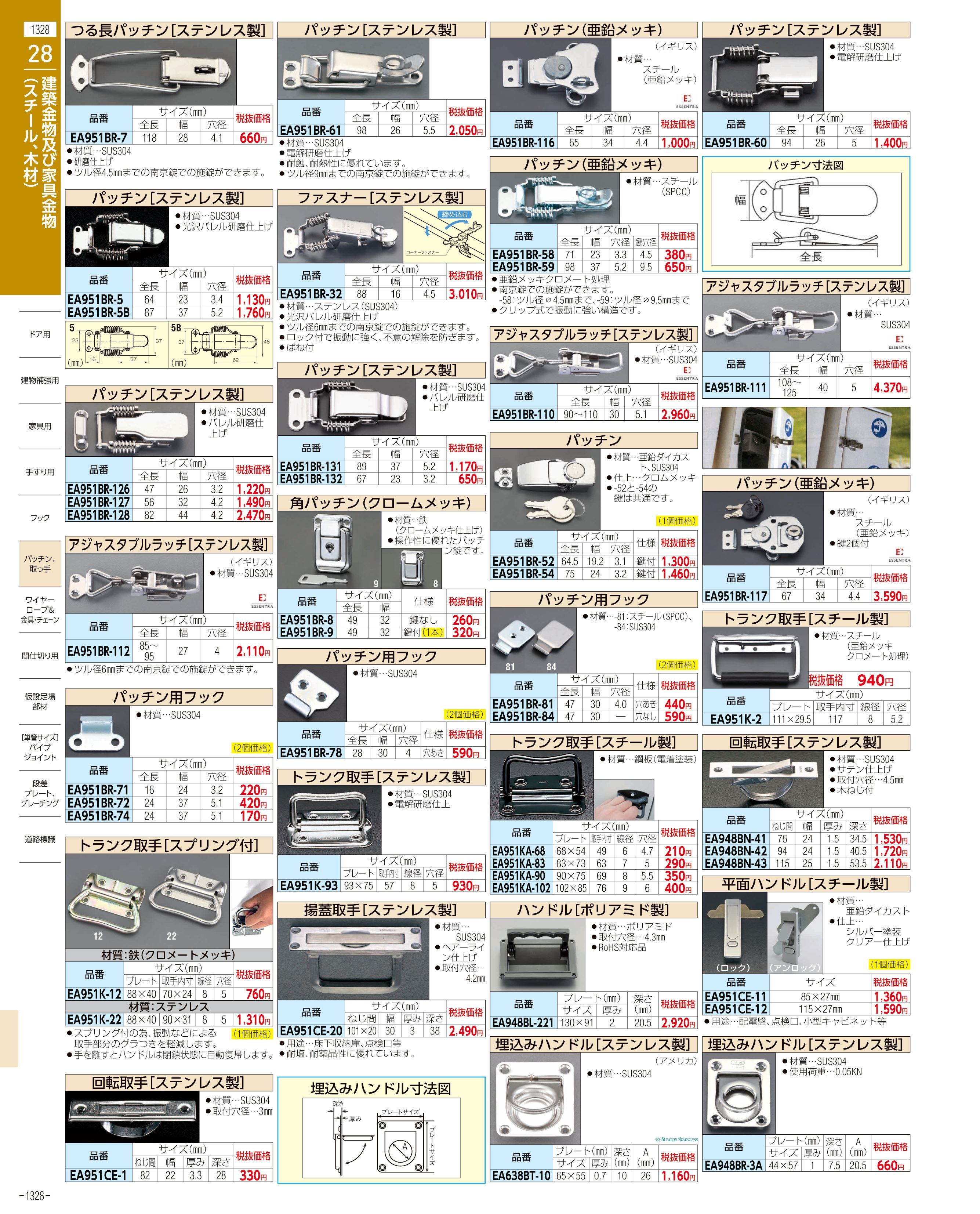 エスコ便利カタログ1328ページ