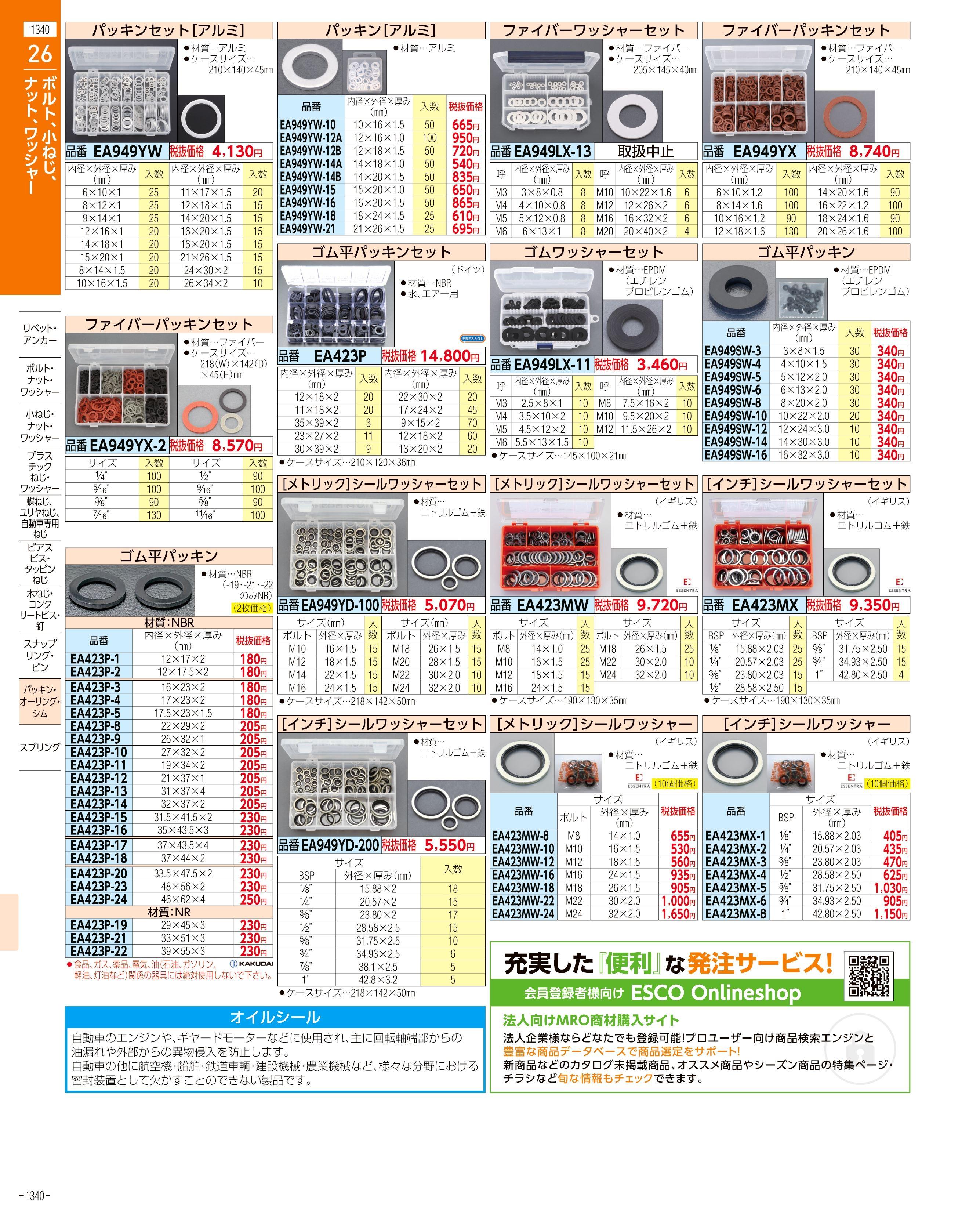 エスコ便利カタログ1340ページ
