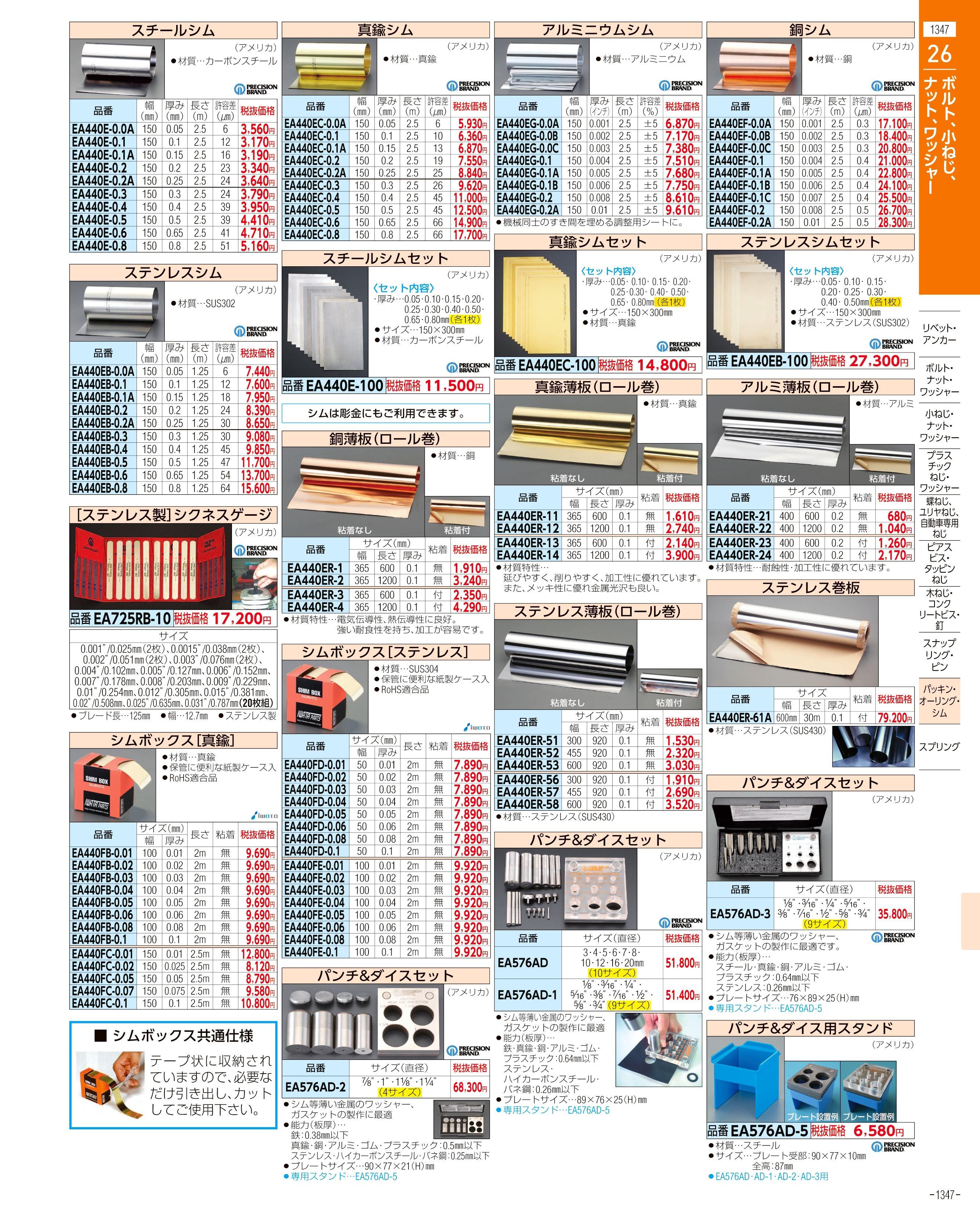 エスコ便利カタログ1347ページ