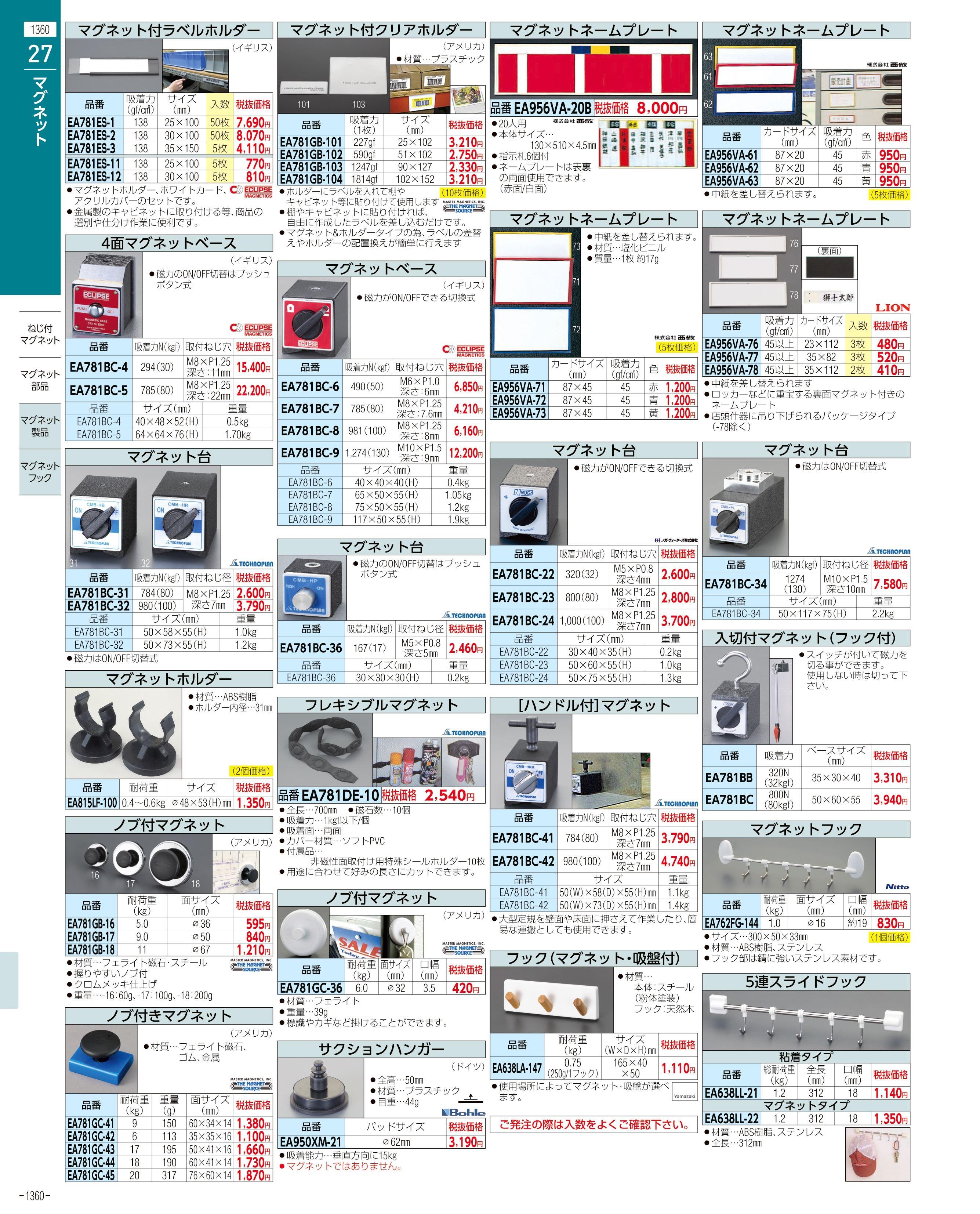 エスコ便利カタログ1360ページ