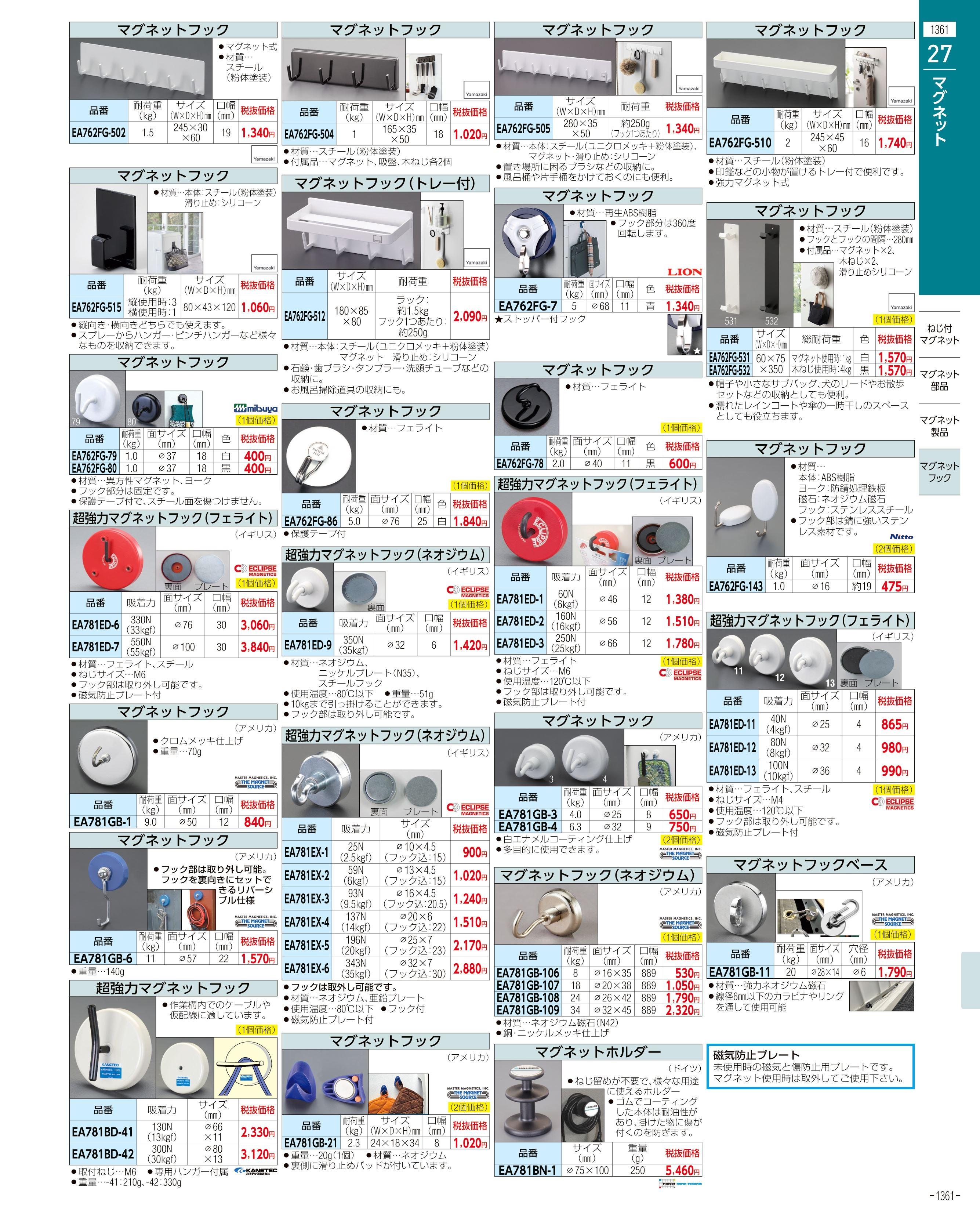 エスコ便利カタログ1361ページ