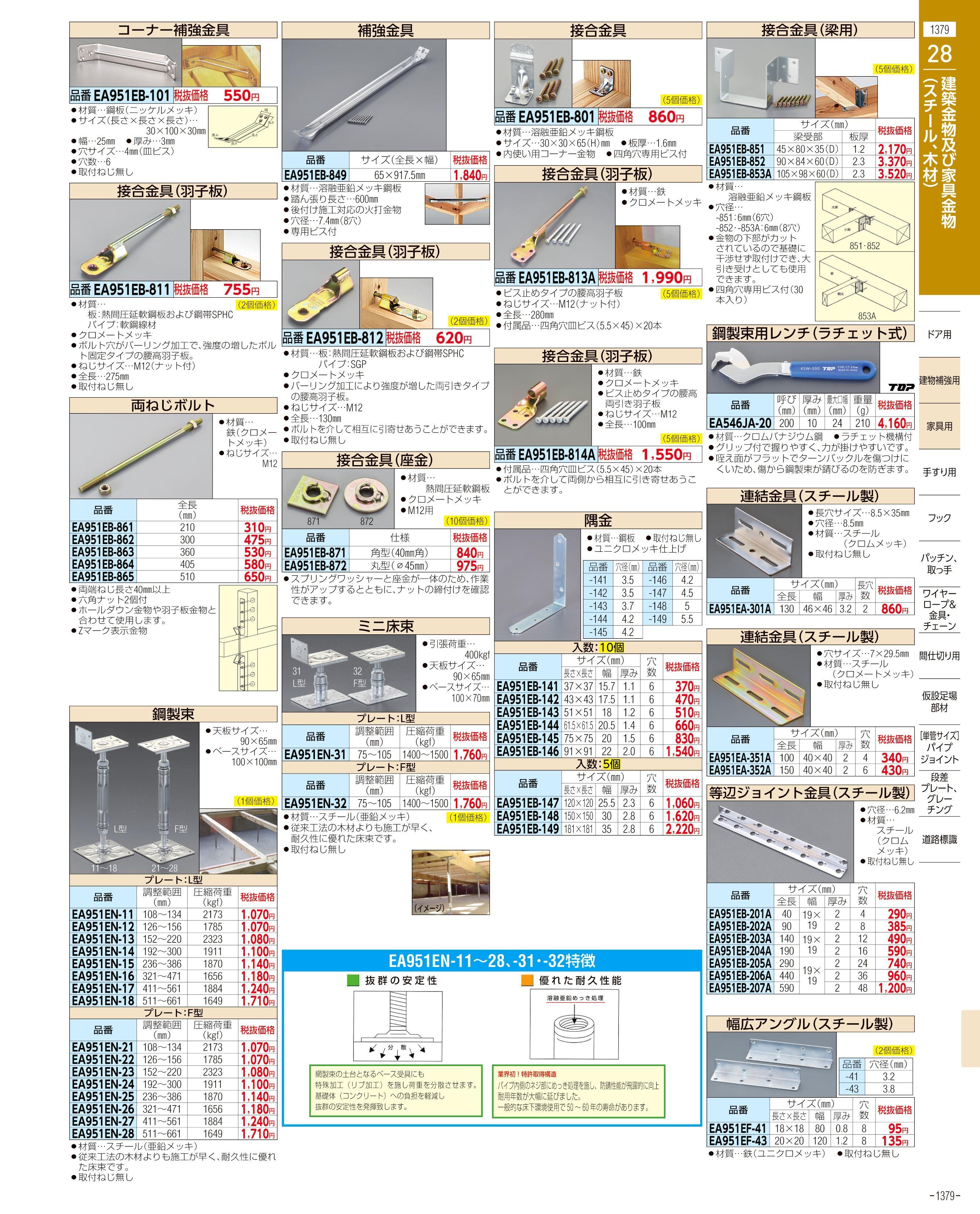 エスコ便利カタログ1379ページ