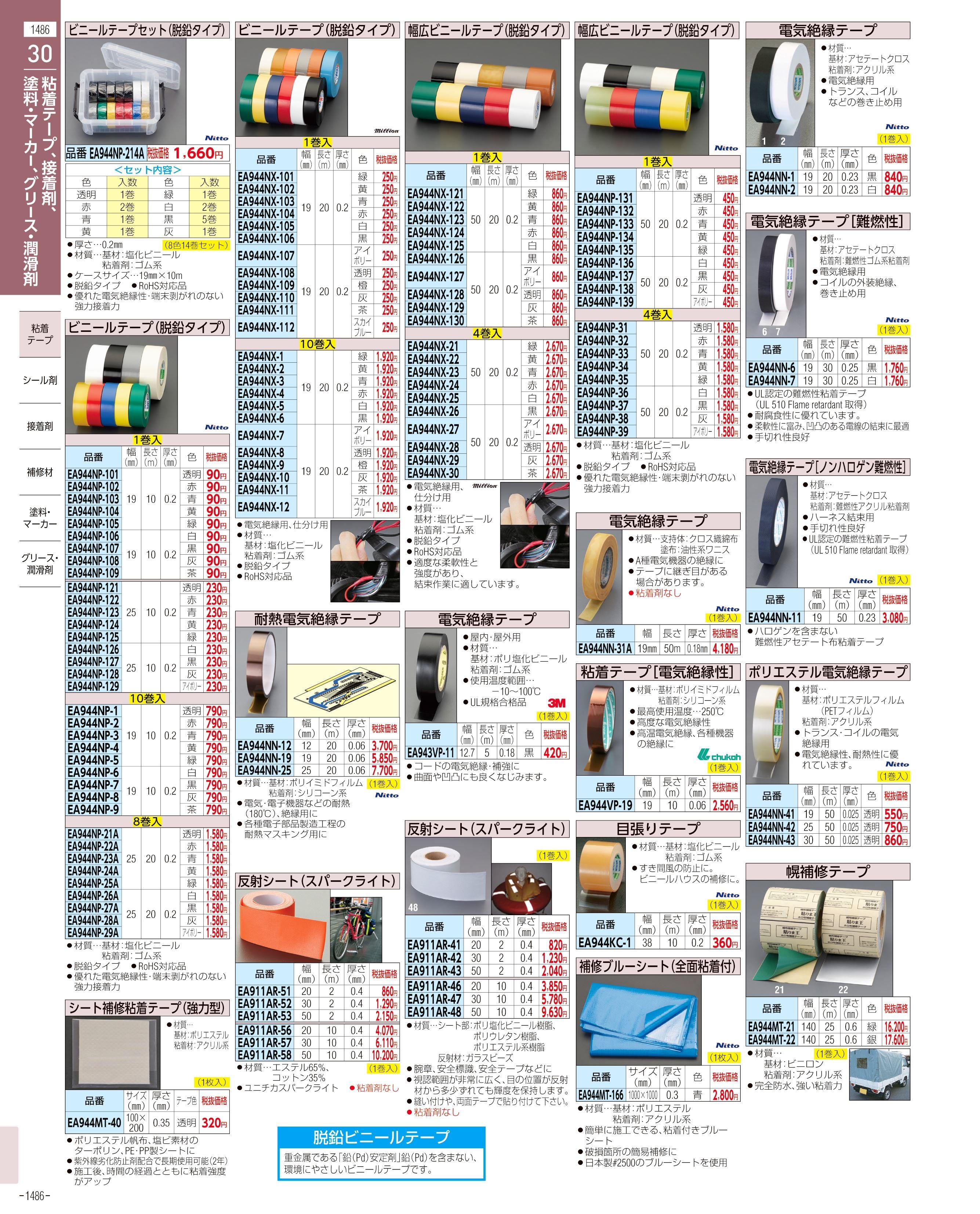 エスコ便利カタログ1486ページ