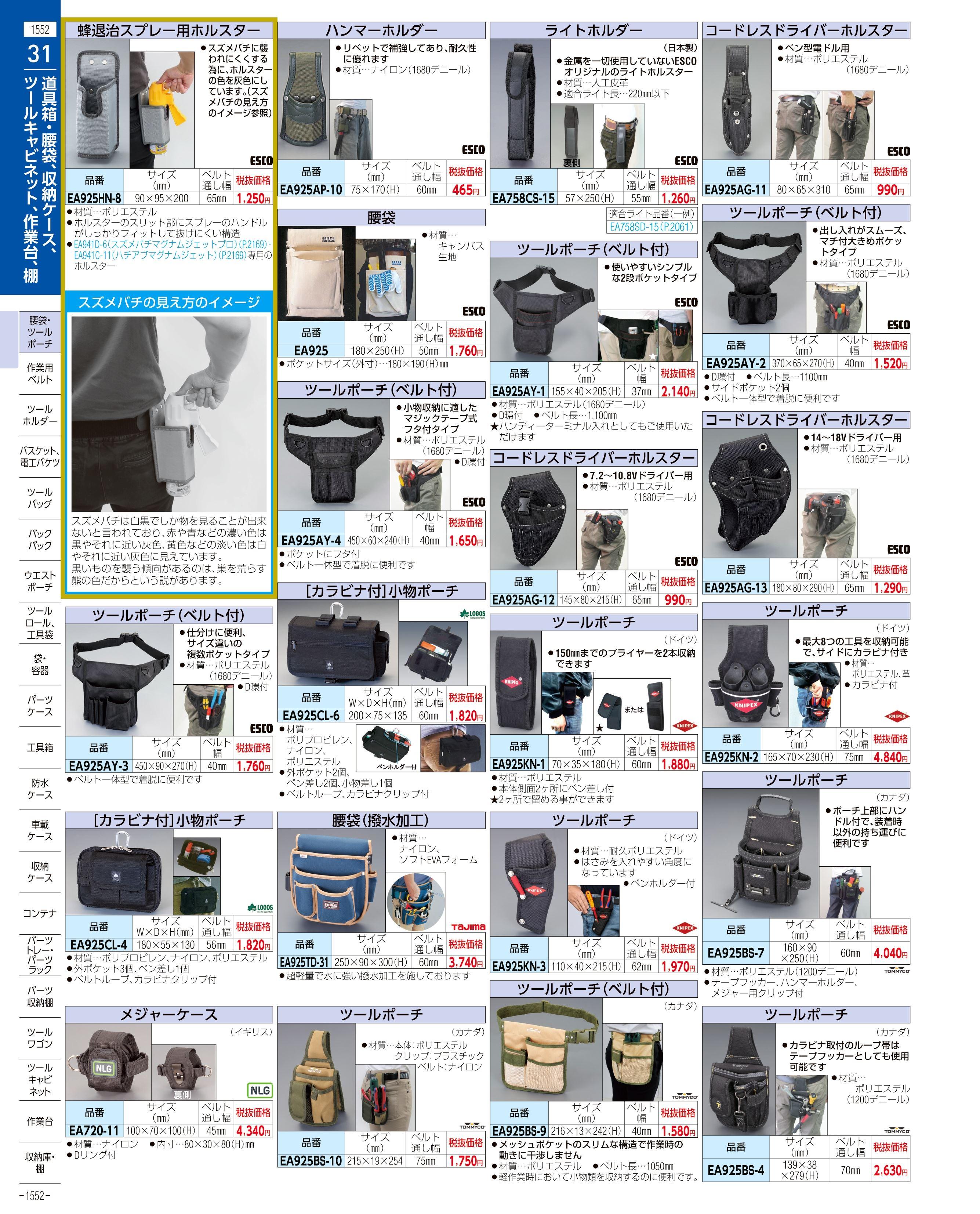 エスコ便利カタログ1552ページ