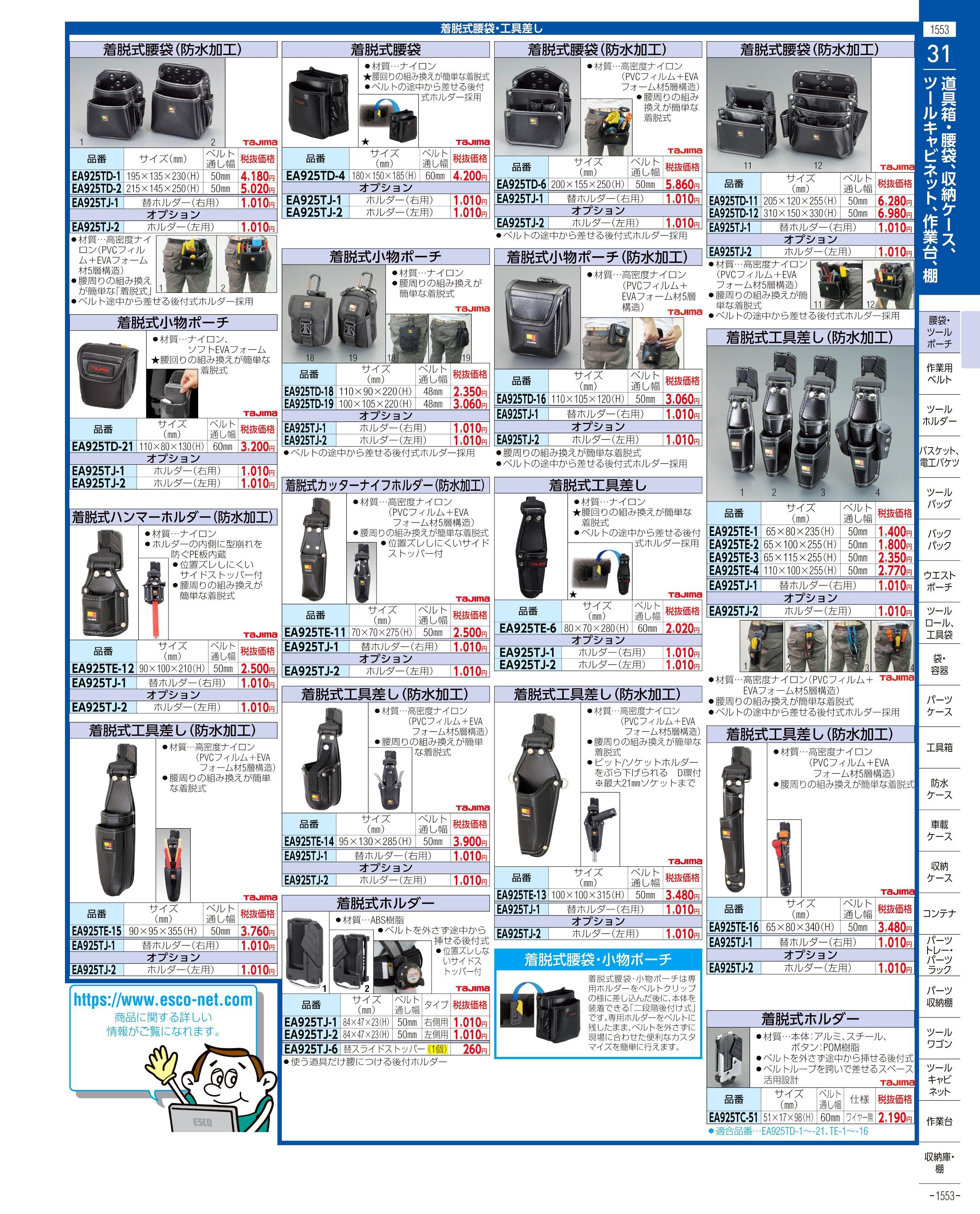 エスコ便利カタログ1553ページ