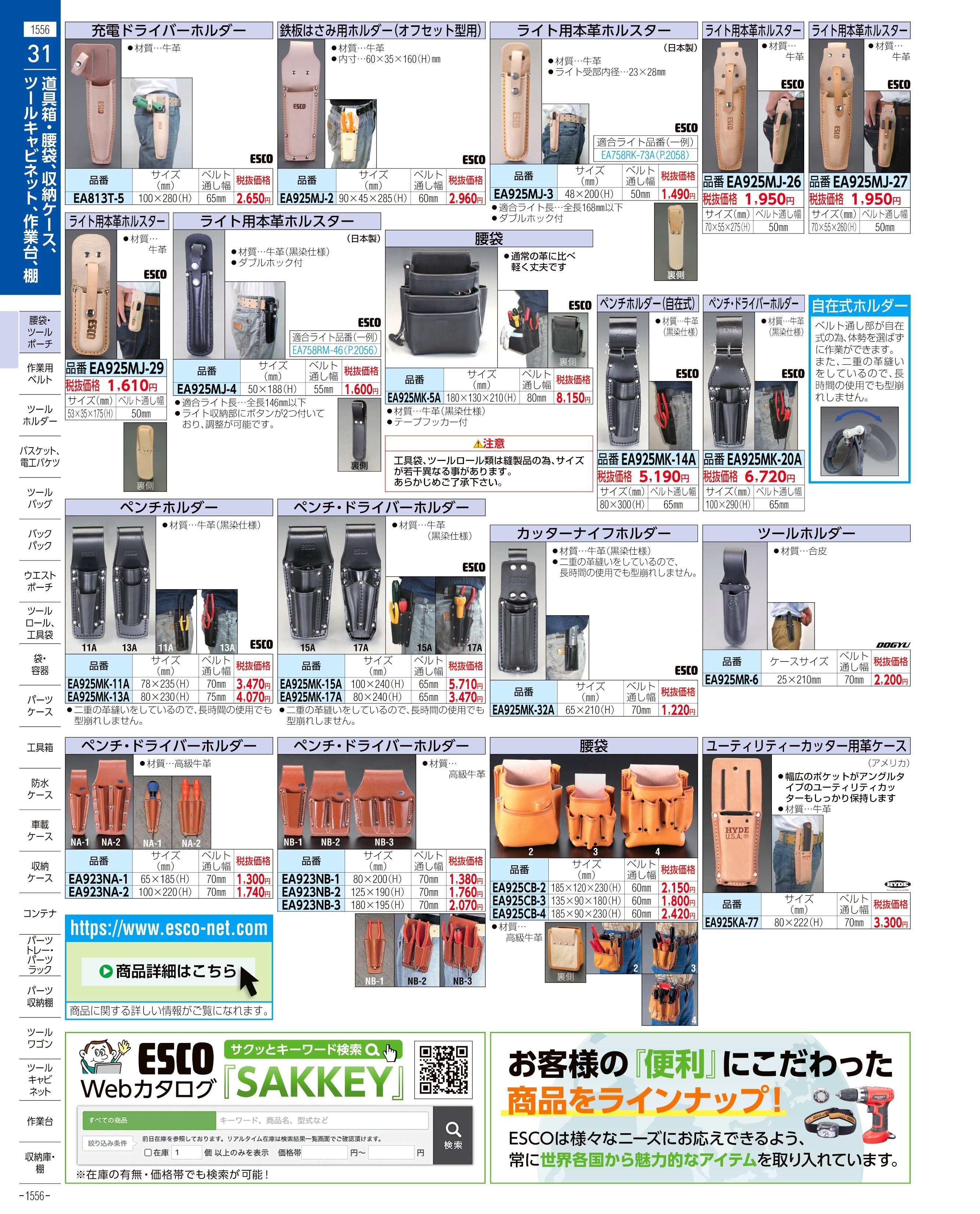 エスコ便利カタログ1556ページ