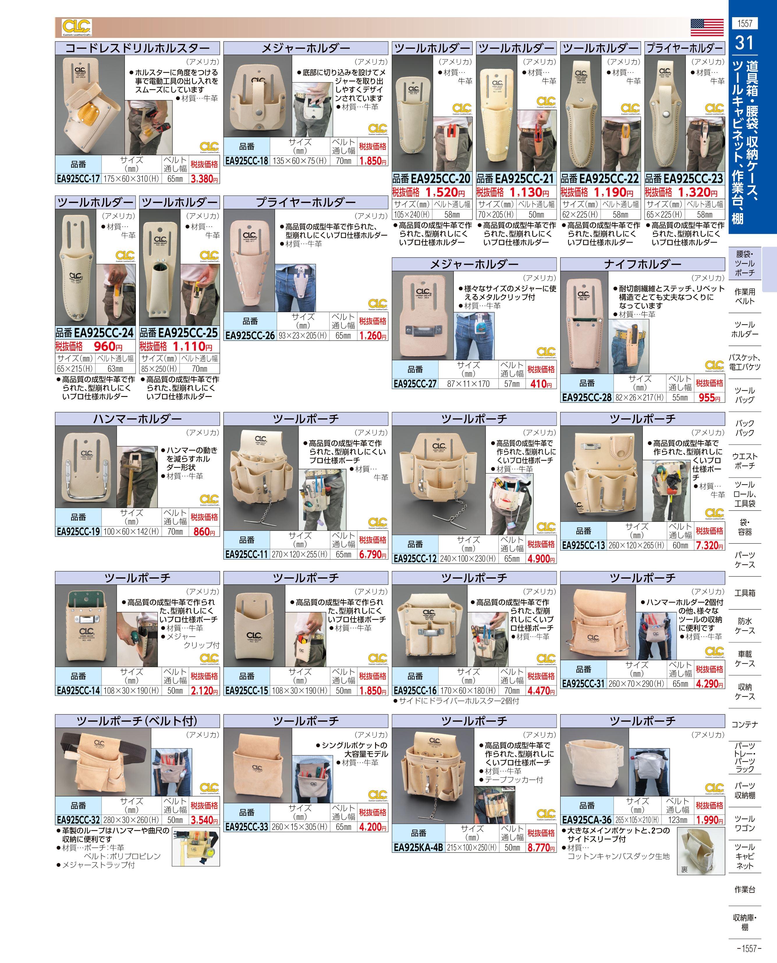 エスコ便利カタログ1557ページ