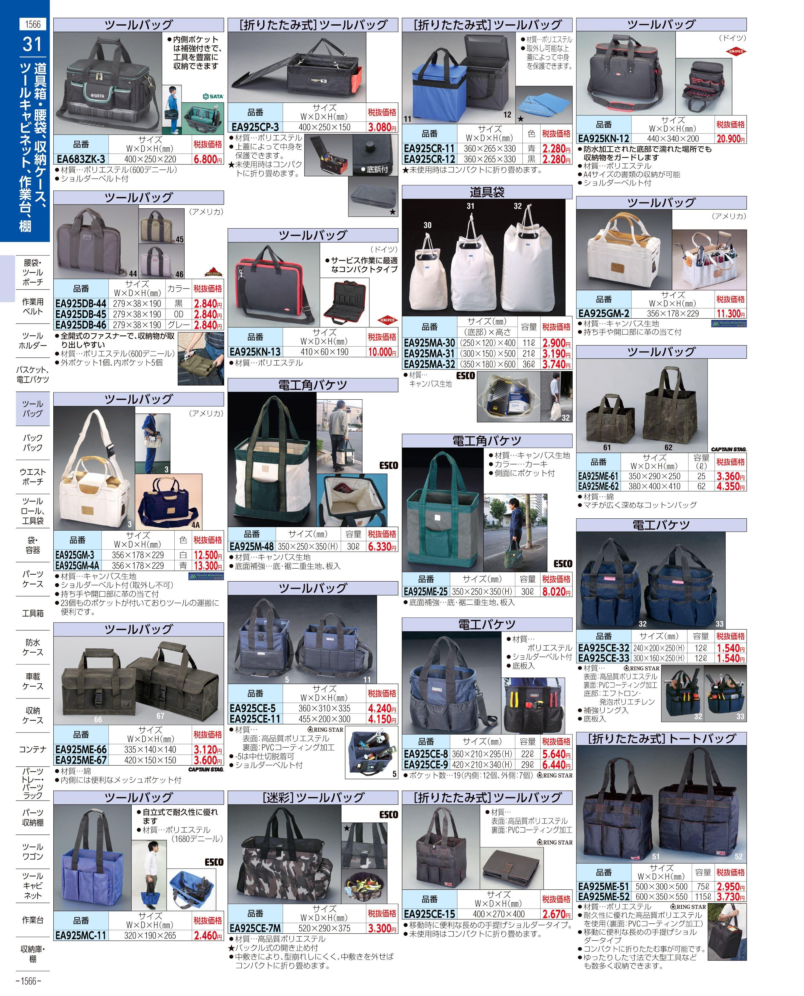 エスコ便利カタログ1566ページ