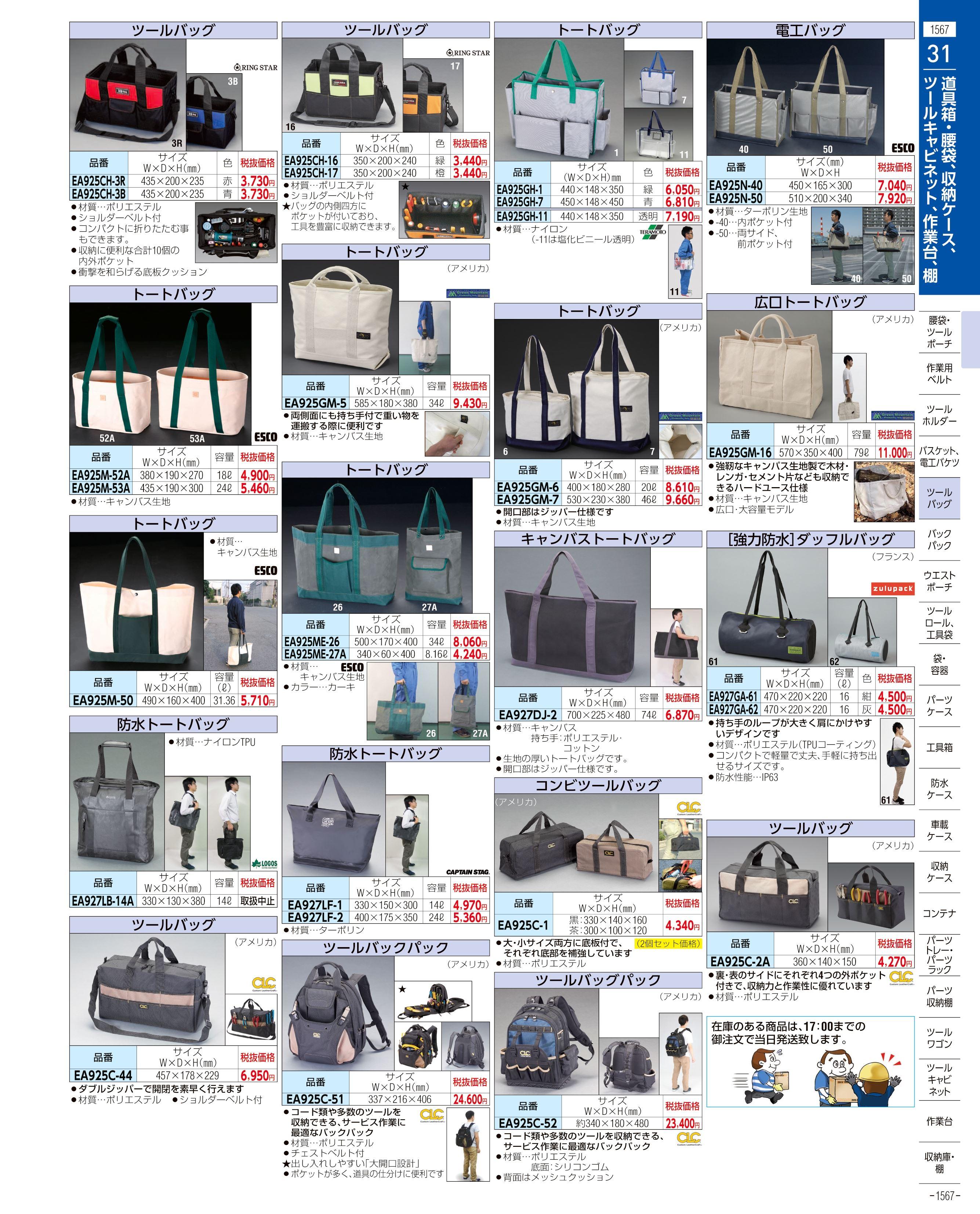 エスコ便利カタログ1567ページ