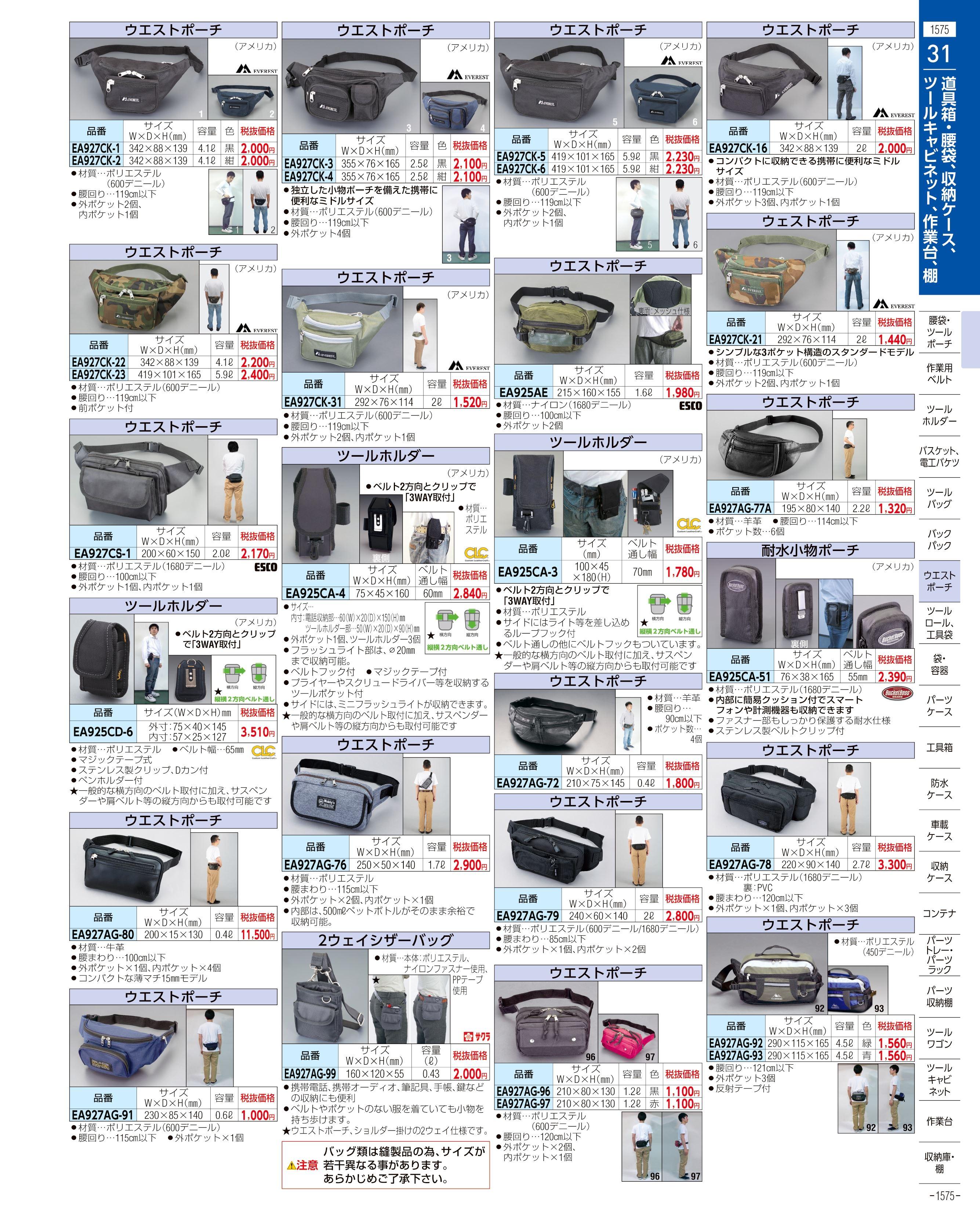 エスコ便利カタログ1575ページ