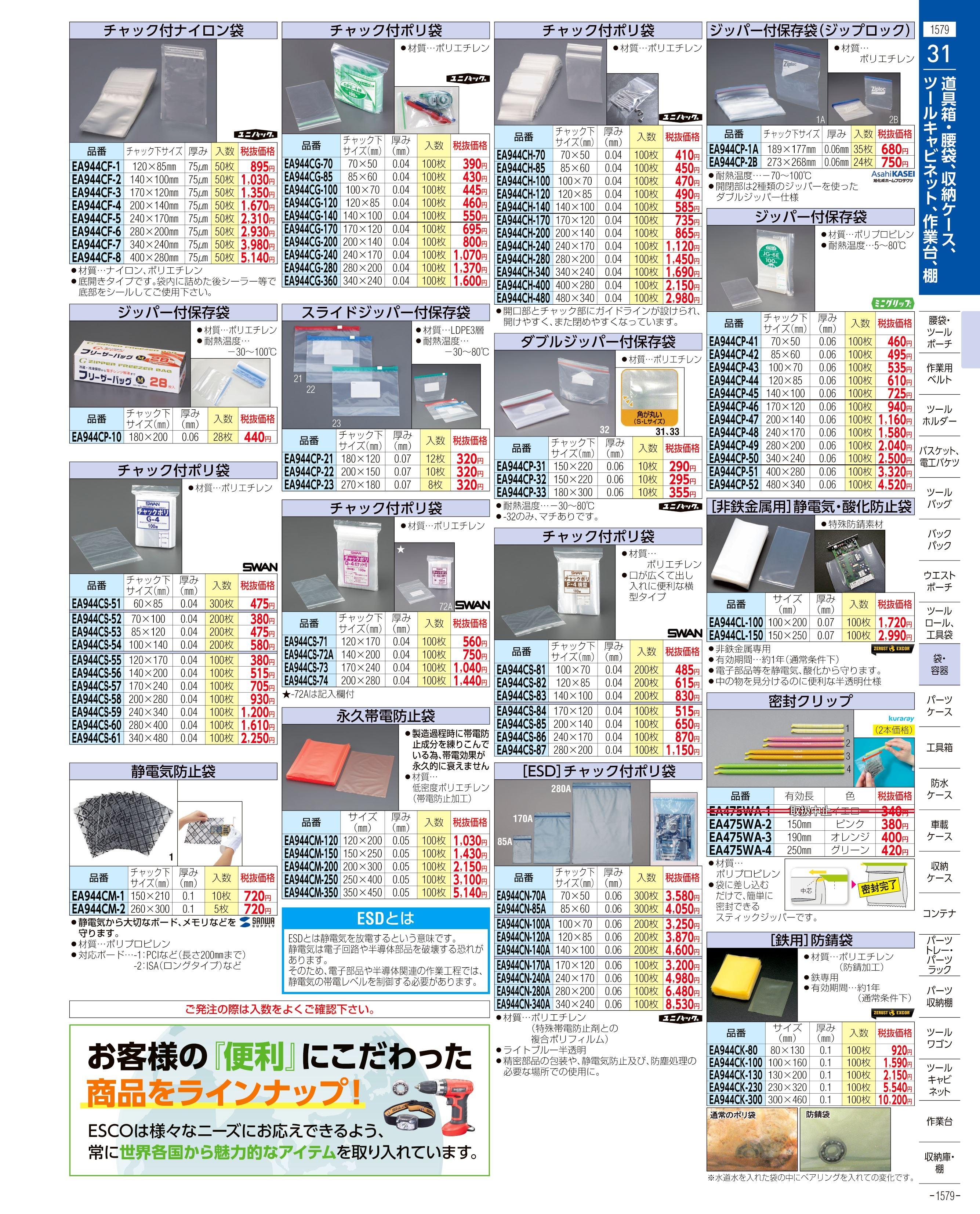 エスコ便利カタログ1579ページ