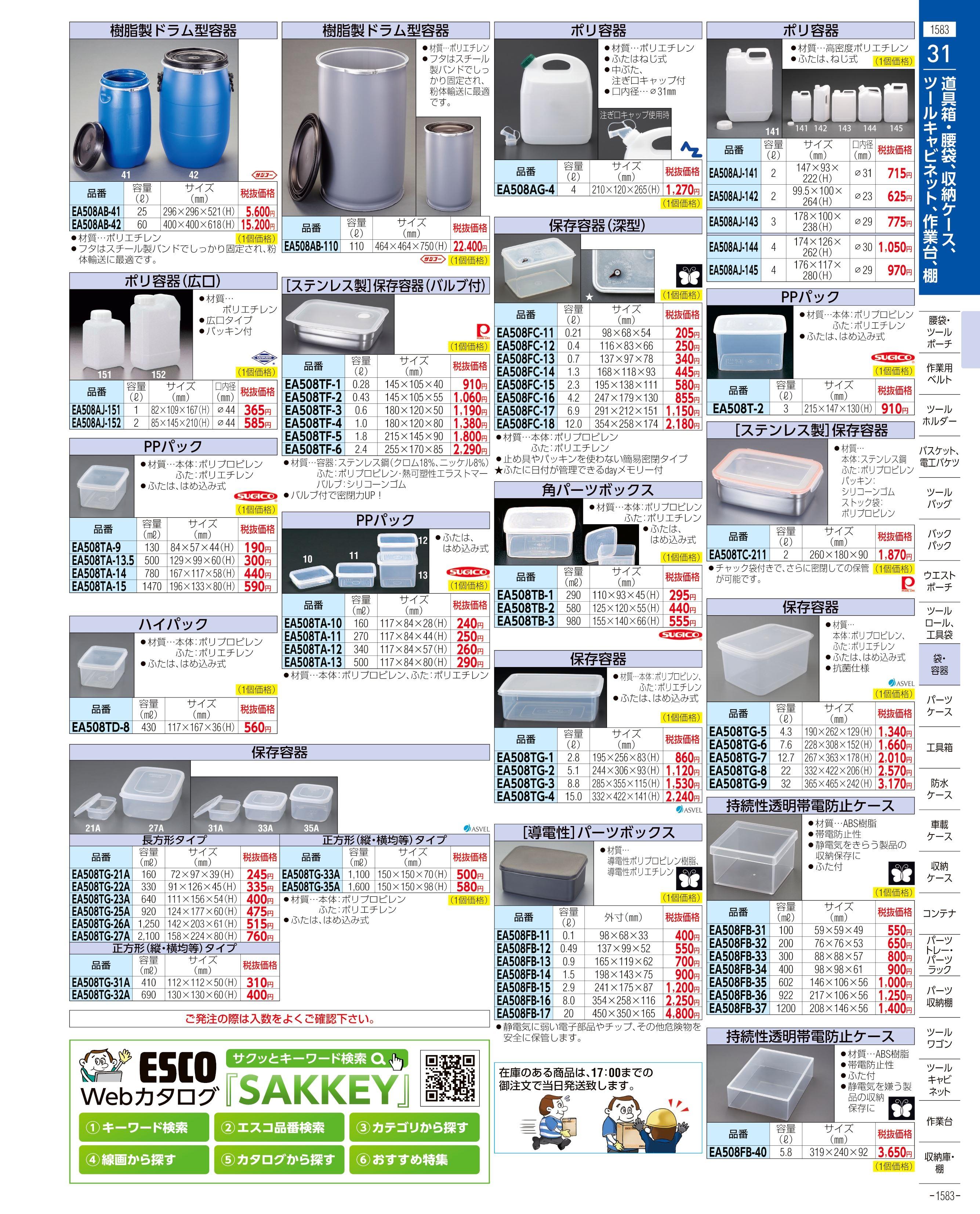 エスコ便利カタログ1583ページ