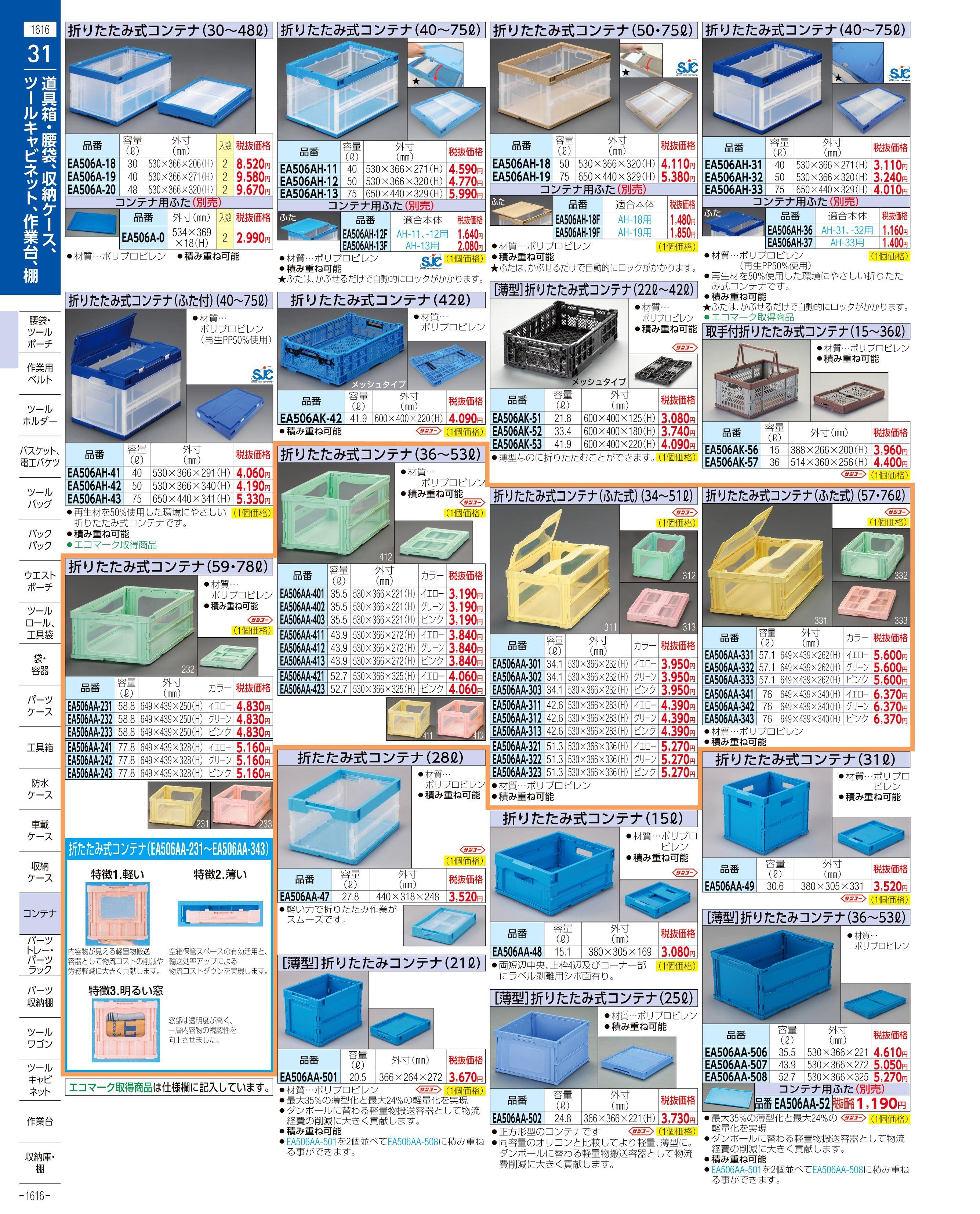 エスコ便利カタログ1616ページ