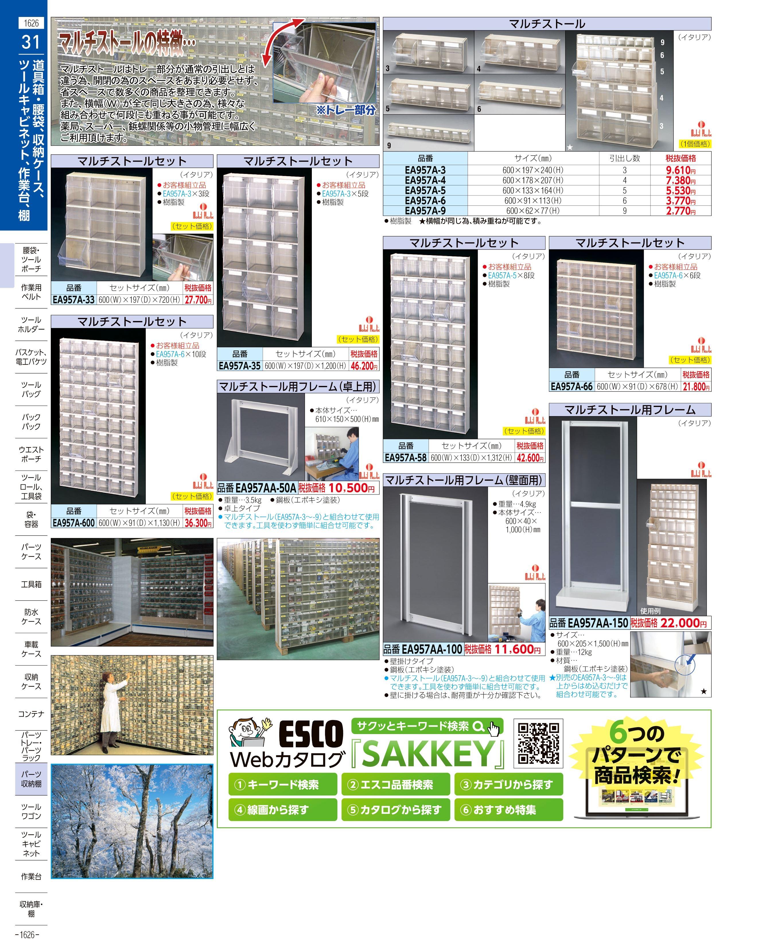 エスコ便利カタログ表紙