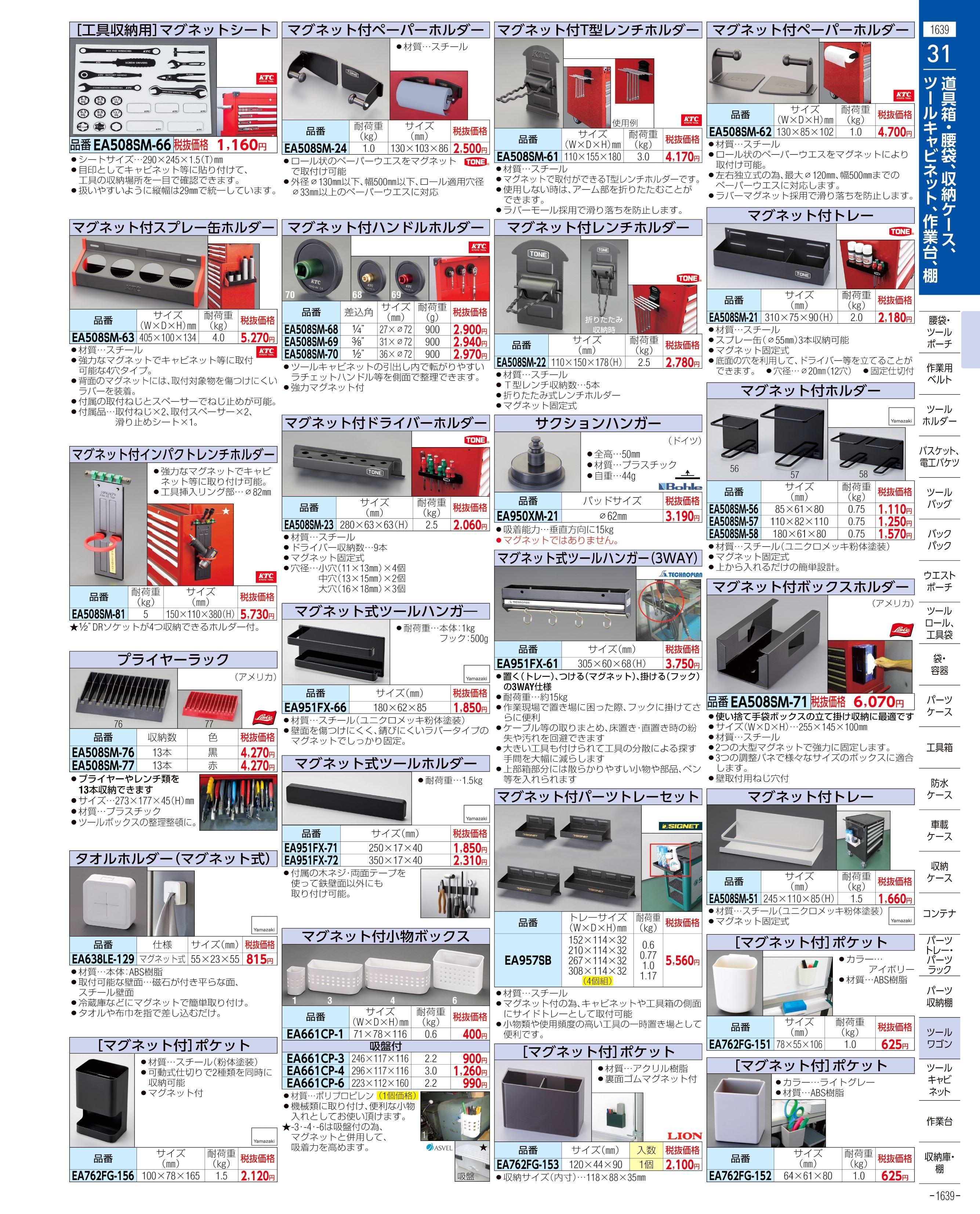 エスコ便利カタログ1639ページ