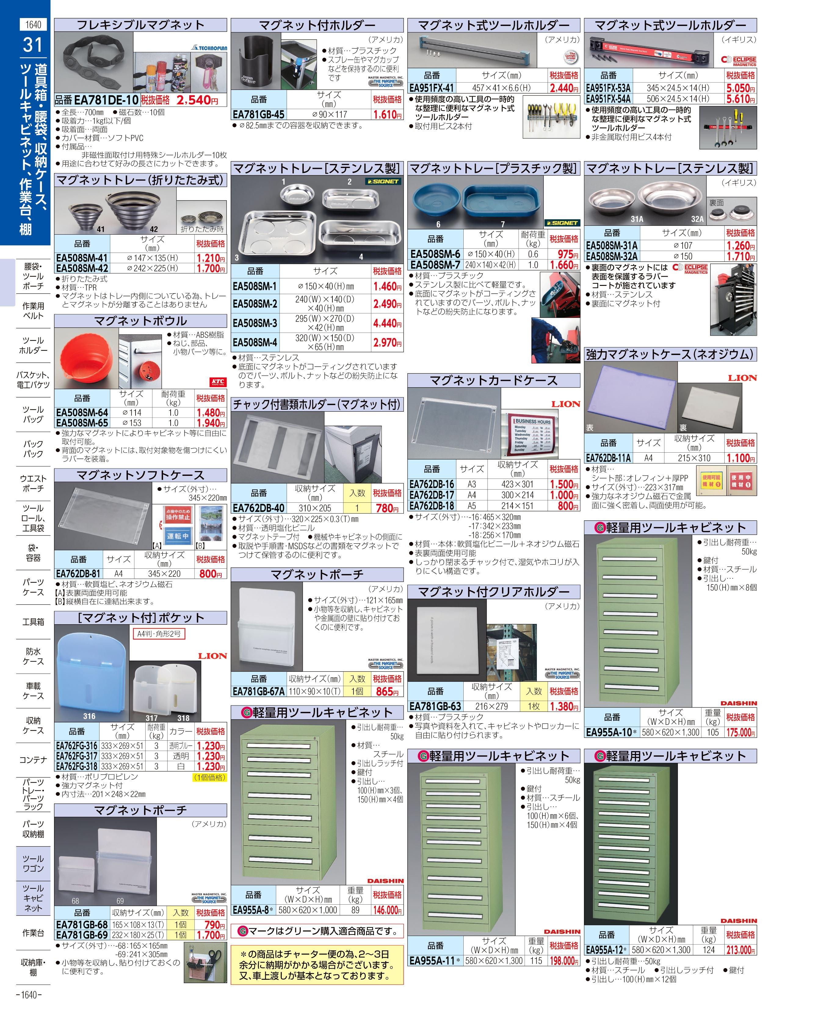 エスコ便利カタログ1640ページ