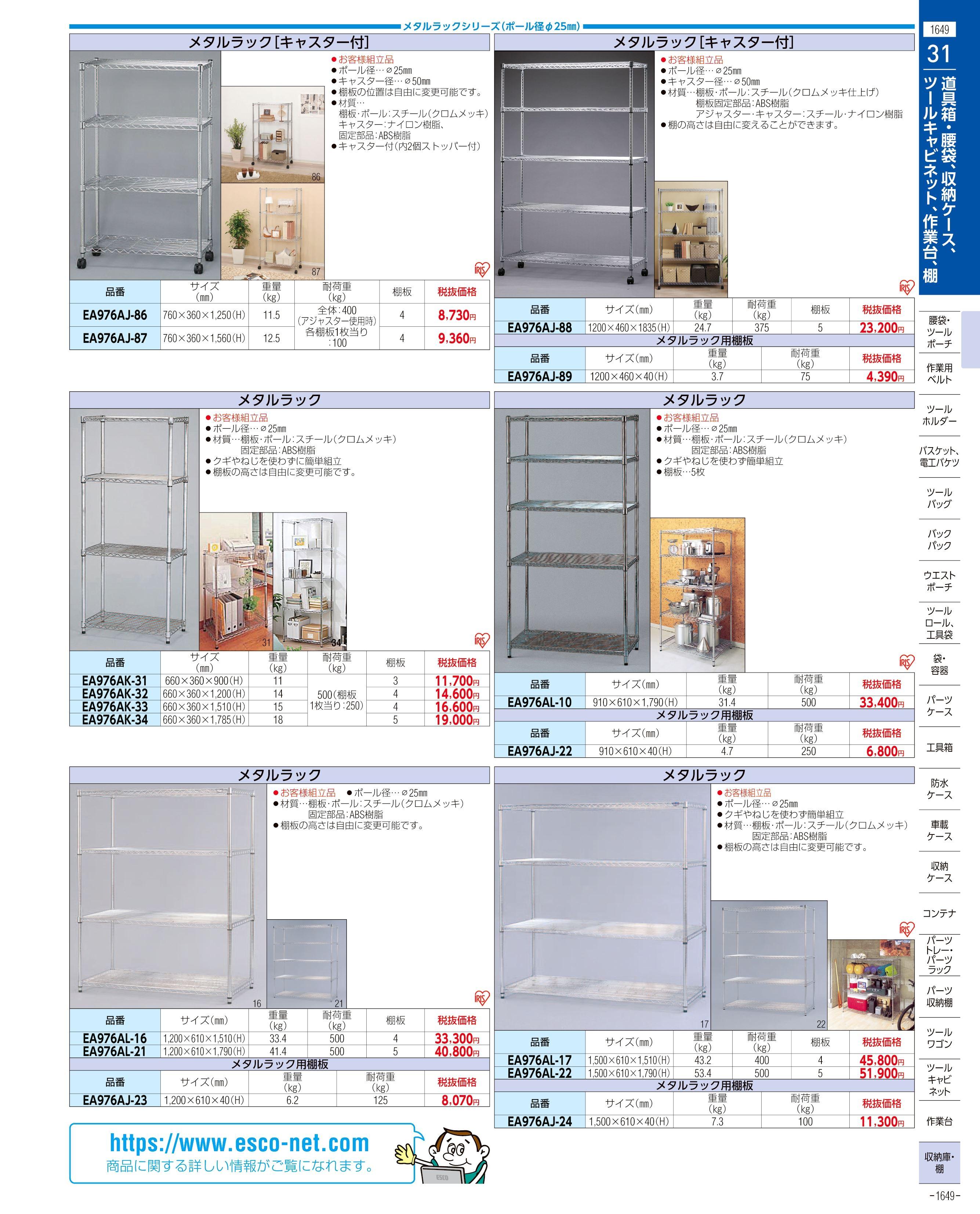エスコ便利カタログ1649ページ