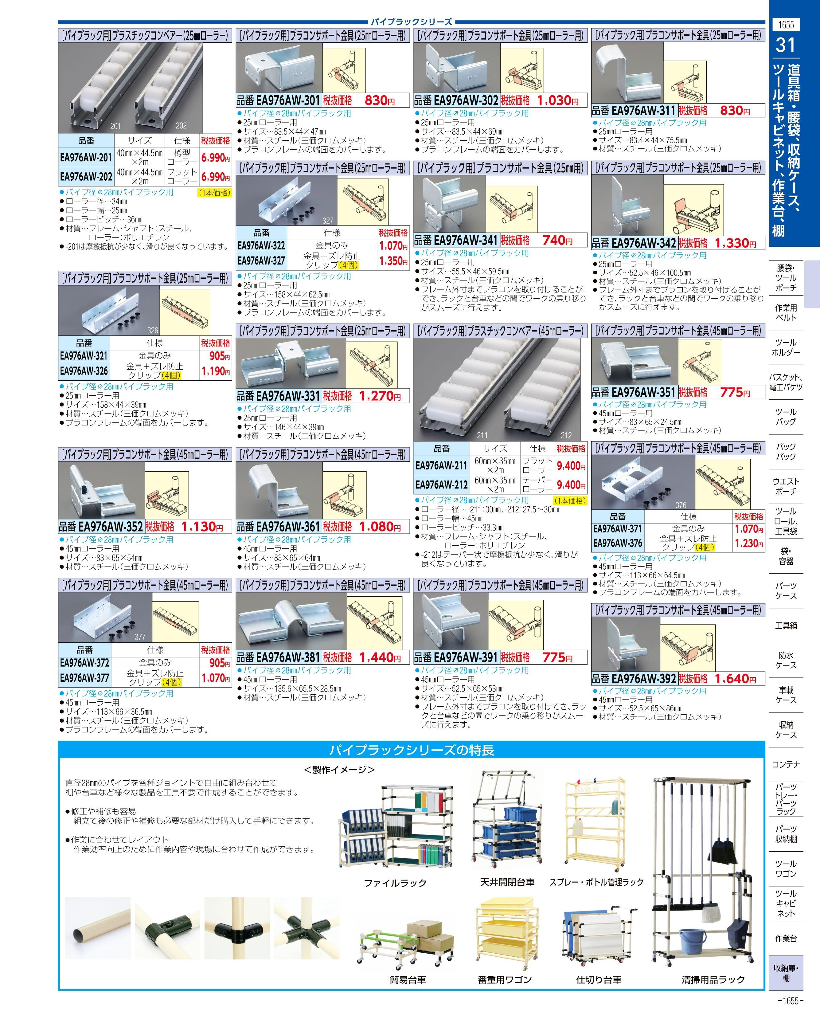 エスコ便利カタログ1655ページ