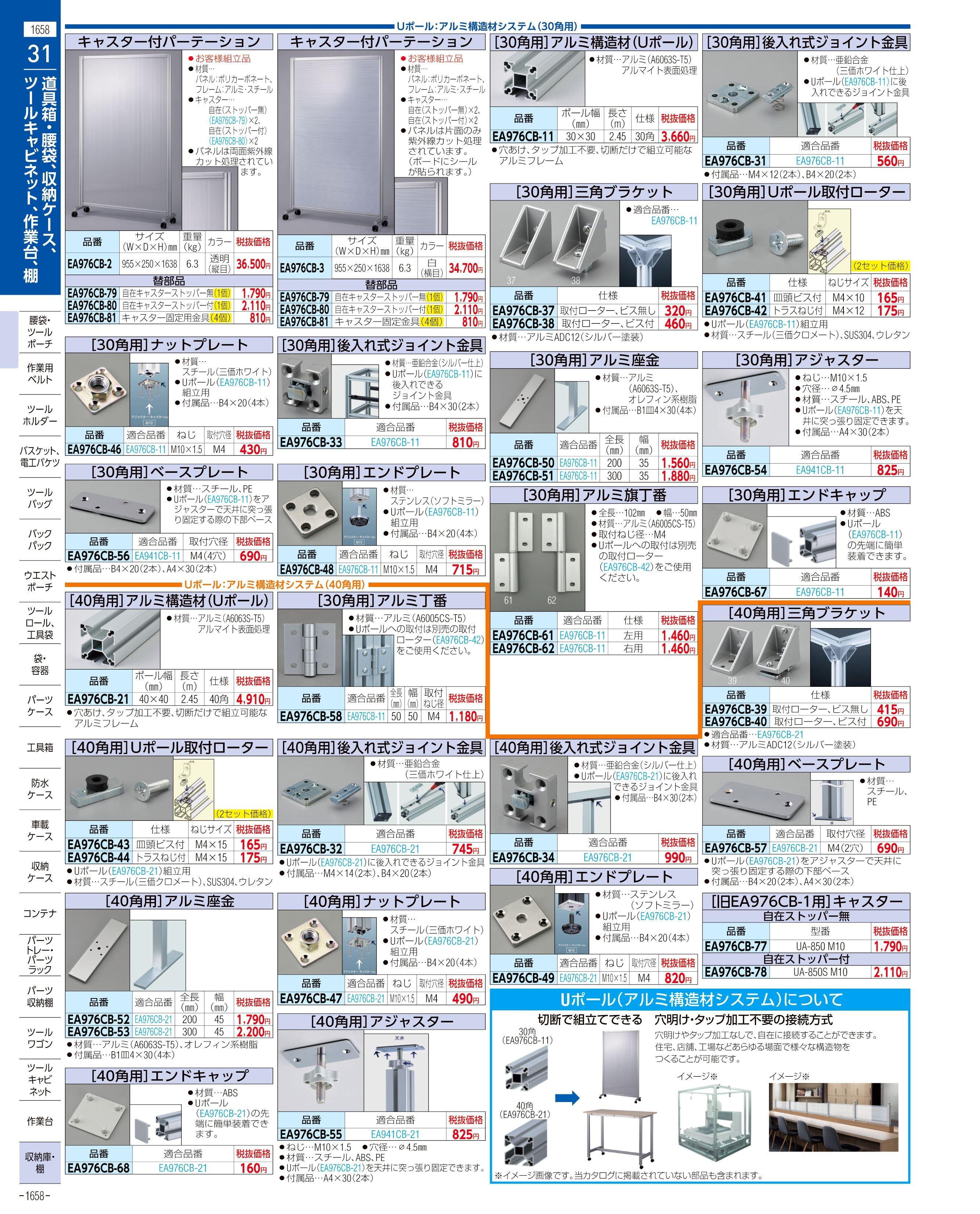 エスコ便利カタログ1658ページ
