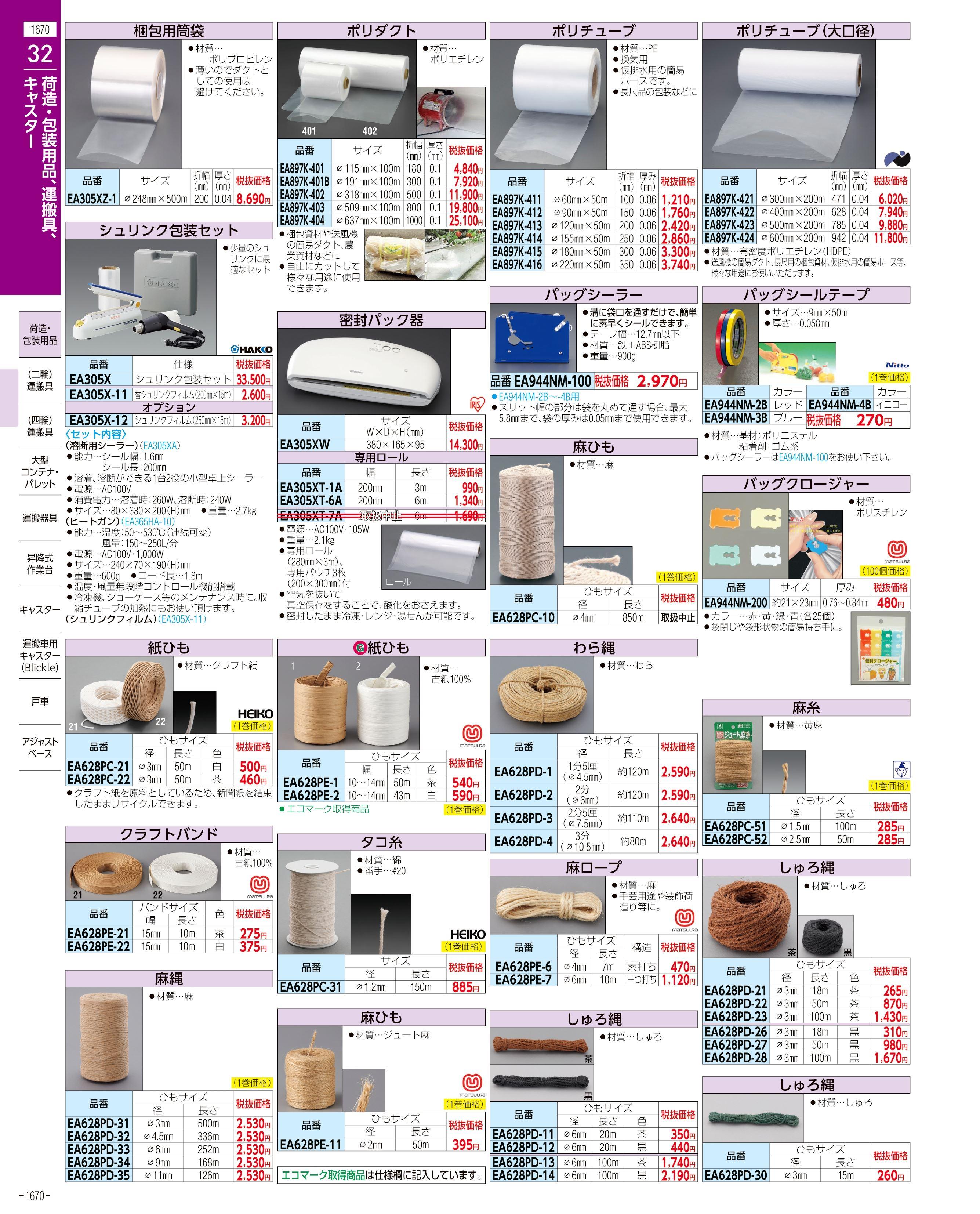 エスコ便利カタログ1670ページ
