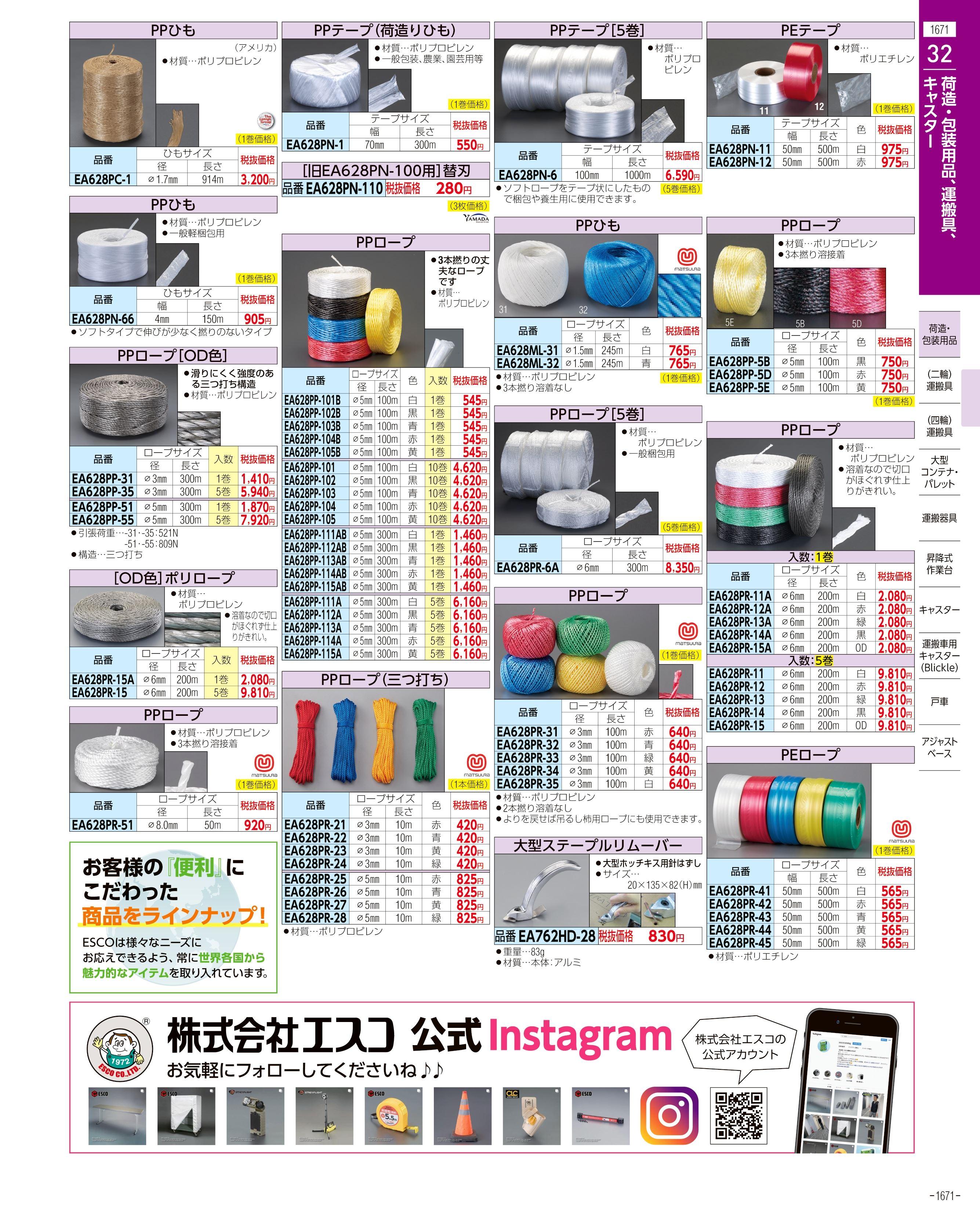 エスコ便利カタログ1671ページ