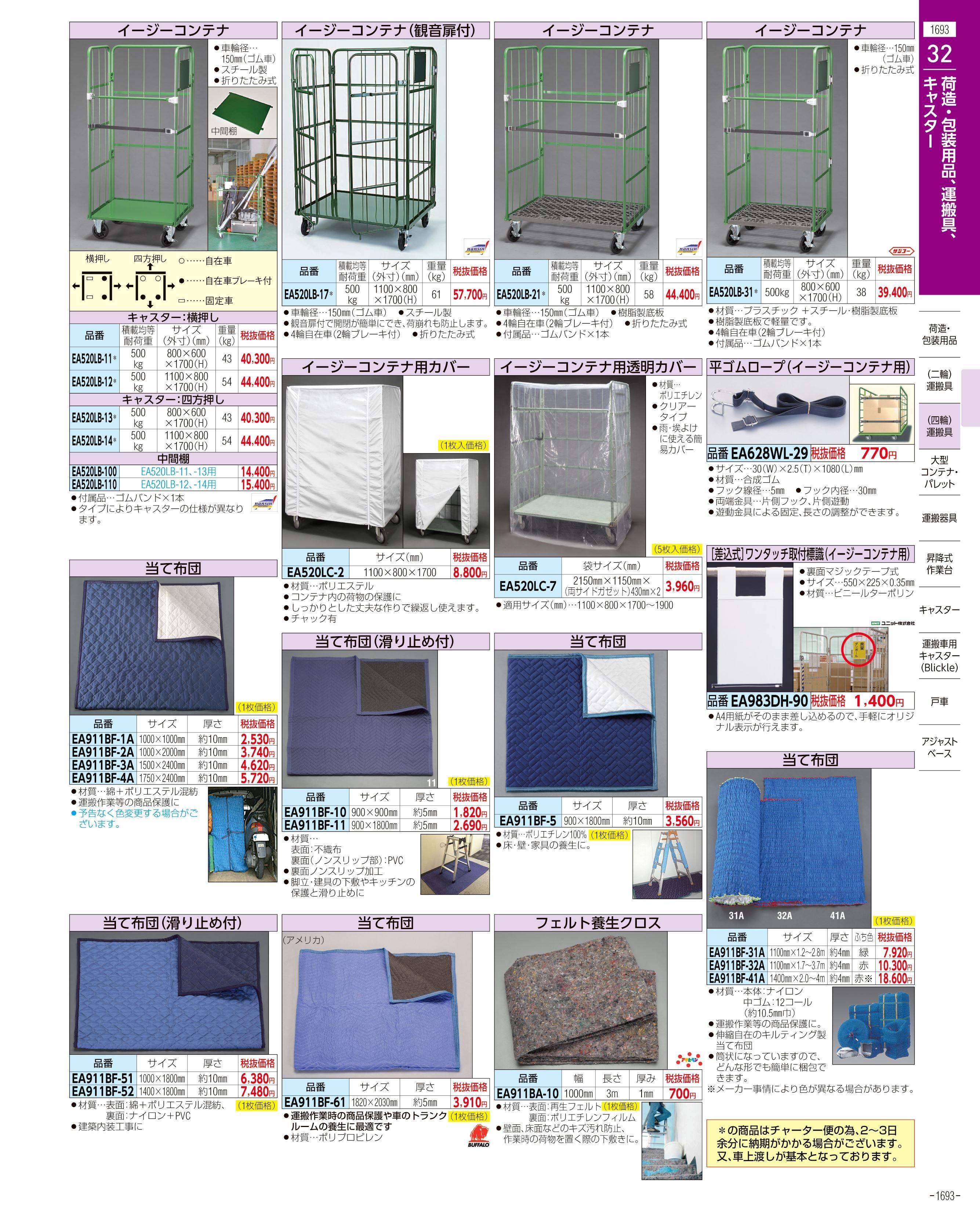 エスコ便利カタログ1693ページ