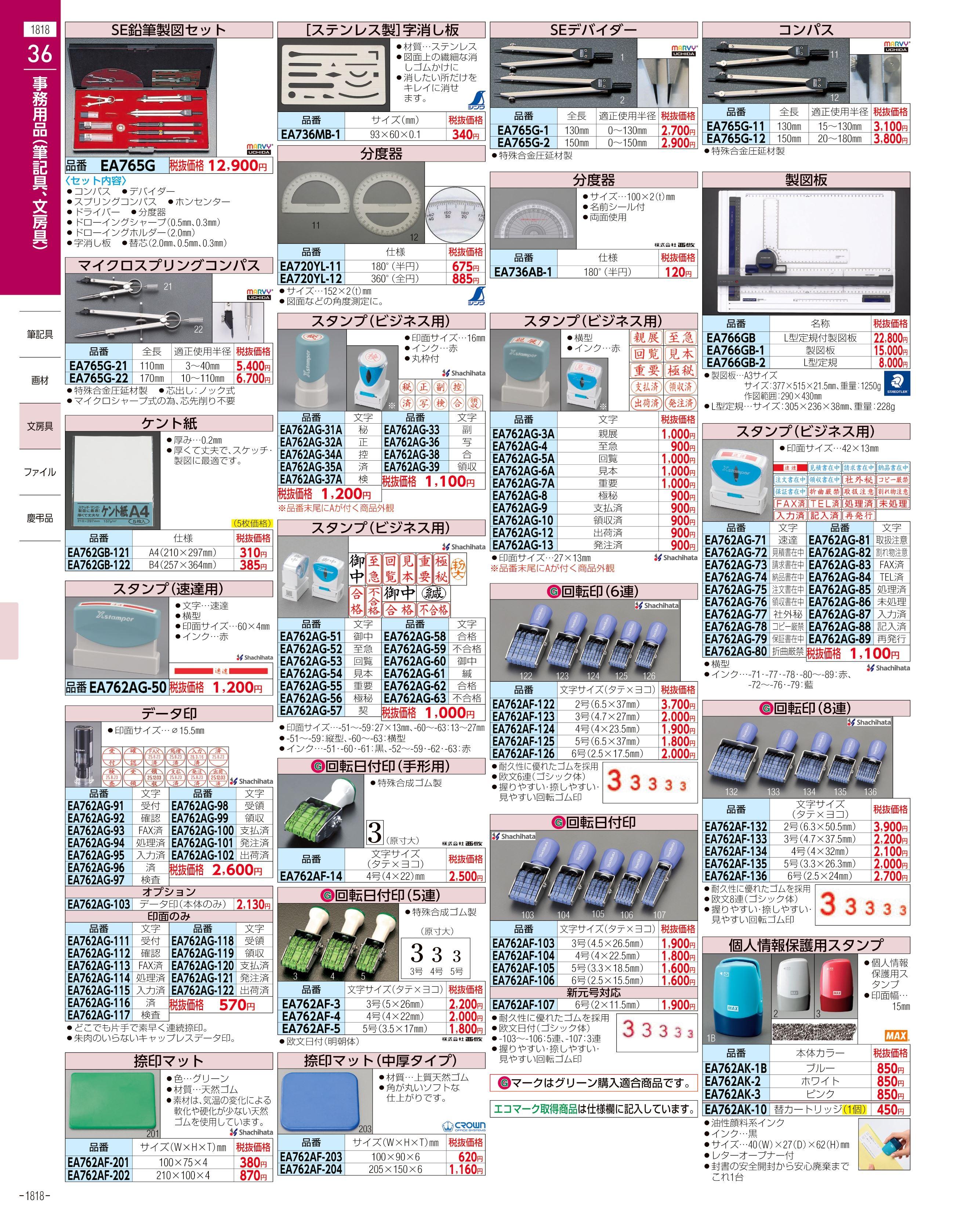 エスコ便利カタログ1818ページ