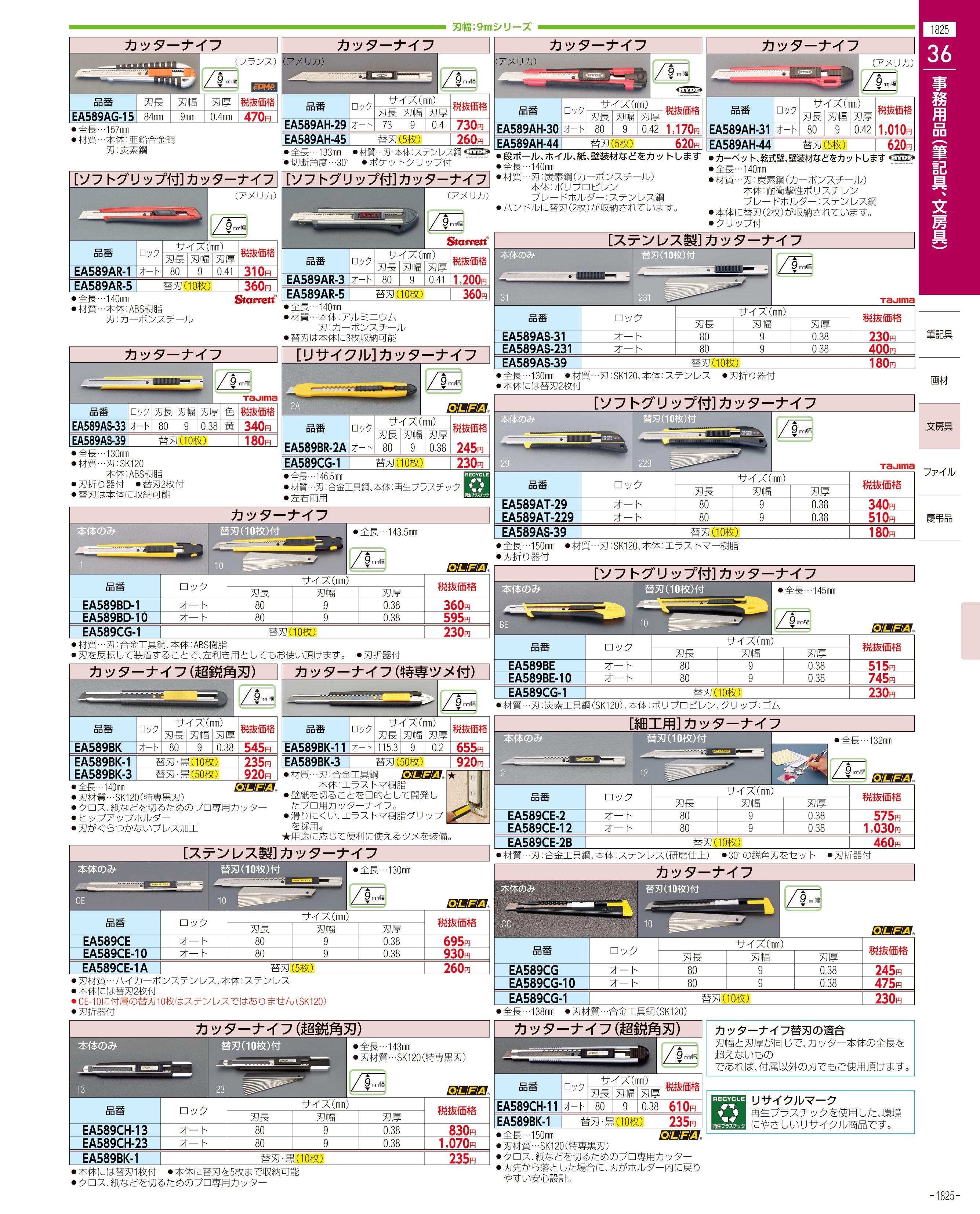 エスコ便利カタログ1825ページ