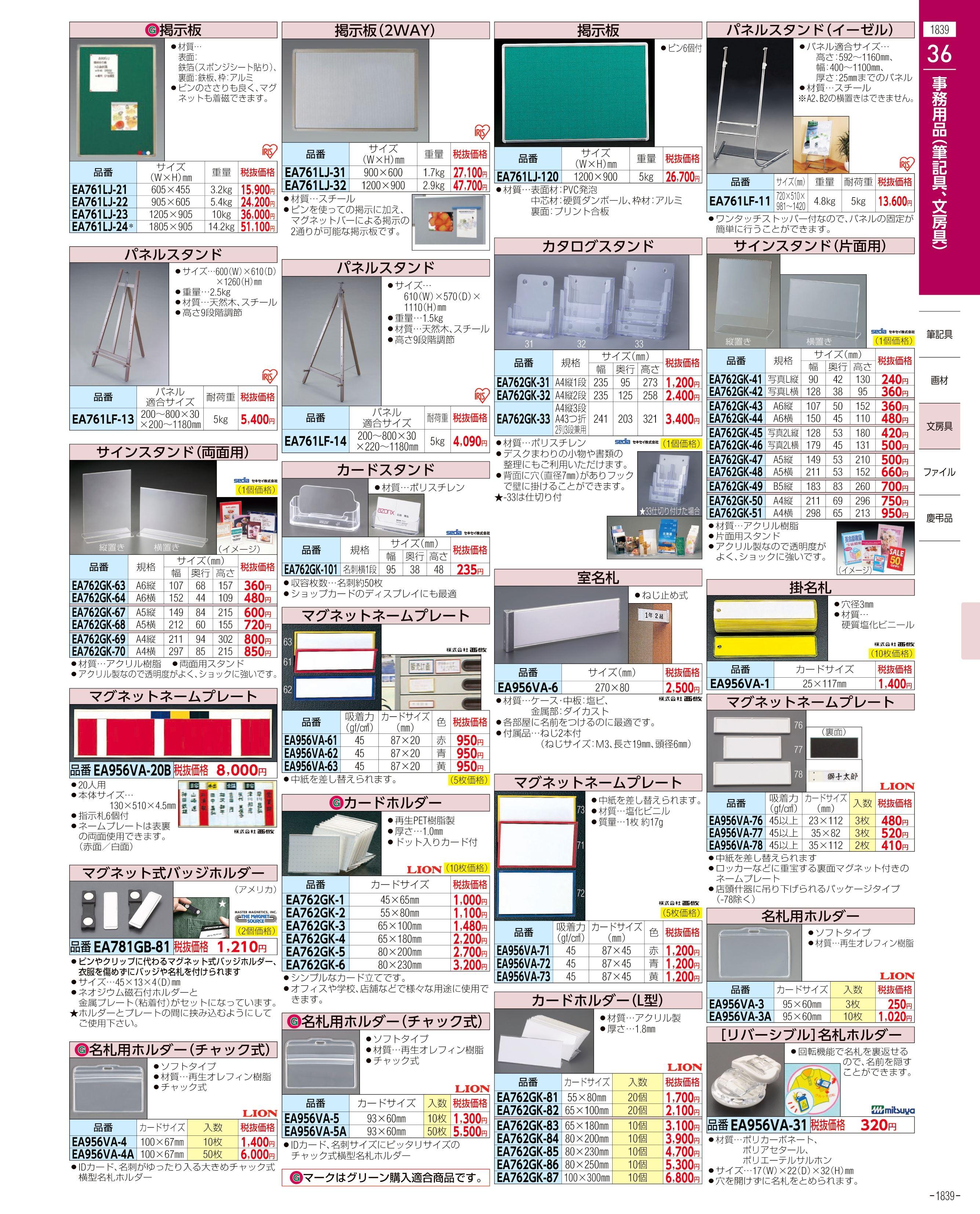 エスコ便利カタログ1839ページ