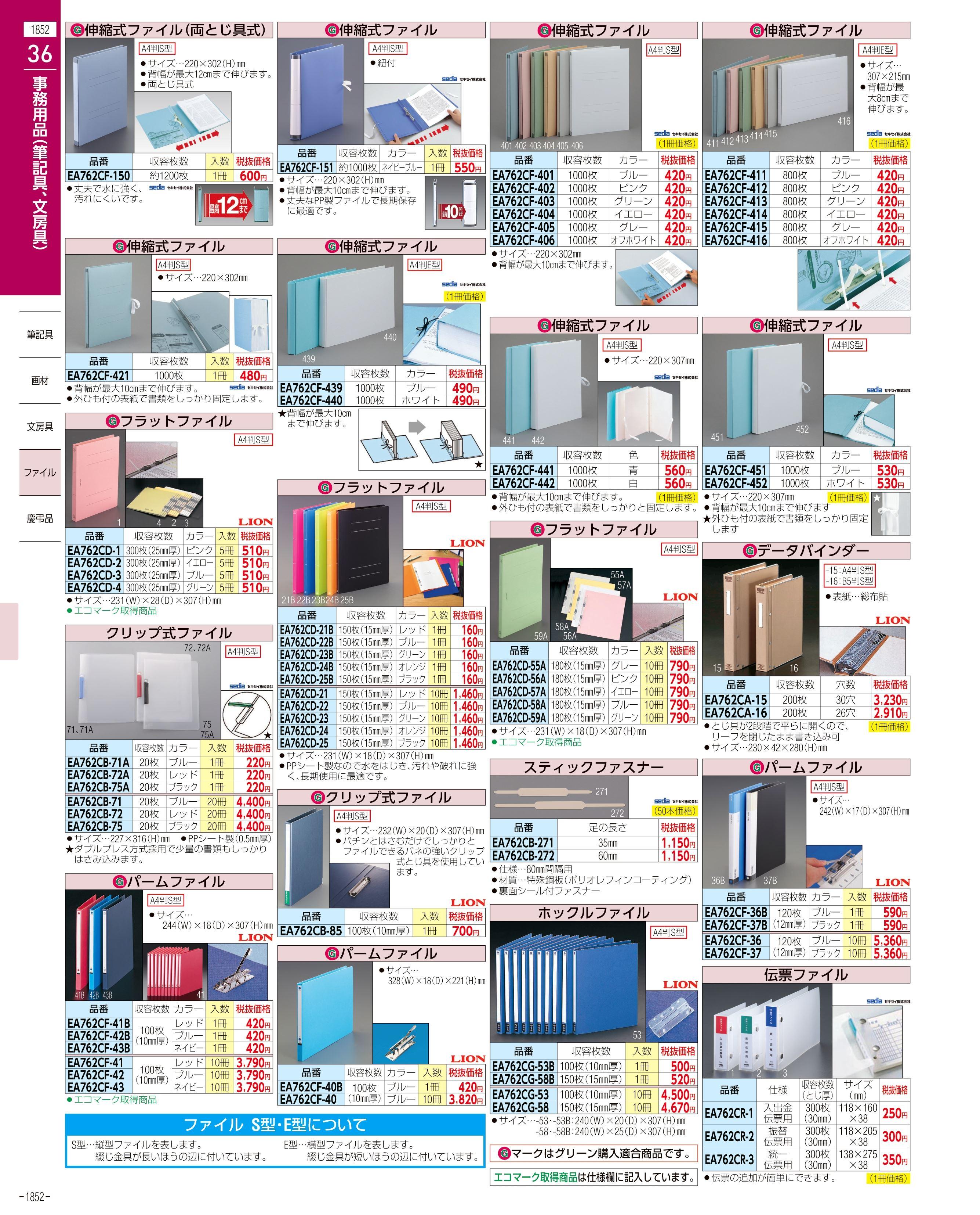 エスコ便利カタログ1852ページ