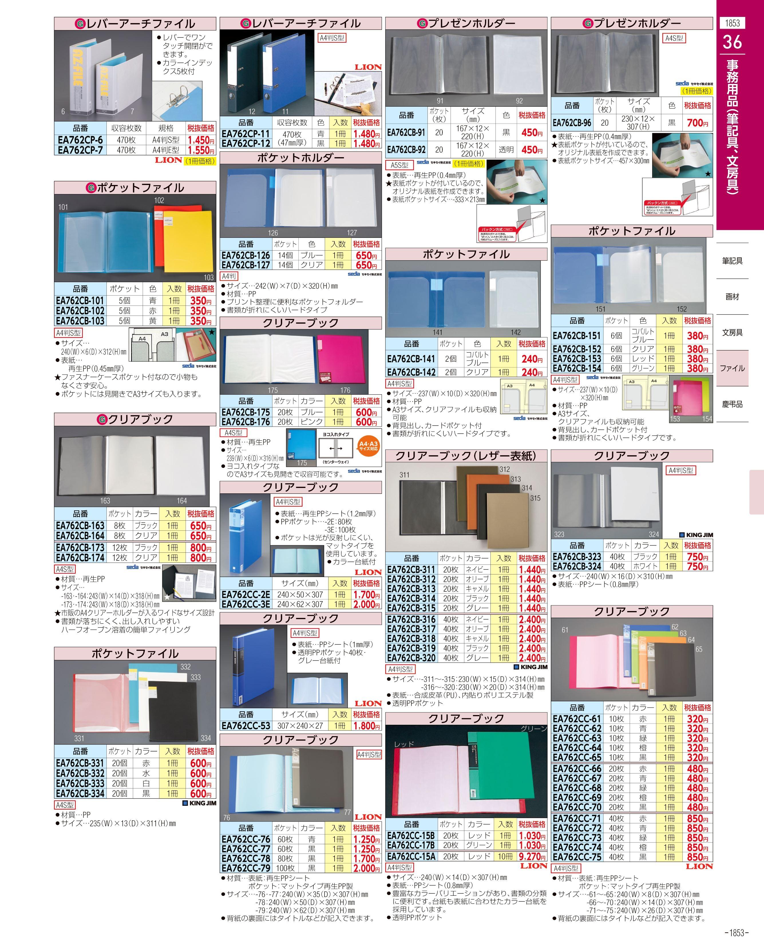 エスコ便利カタログ1853ページ