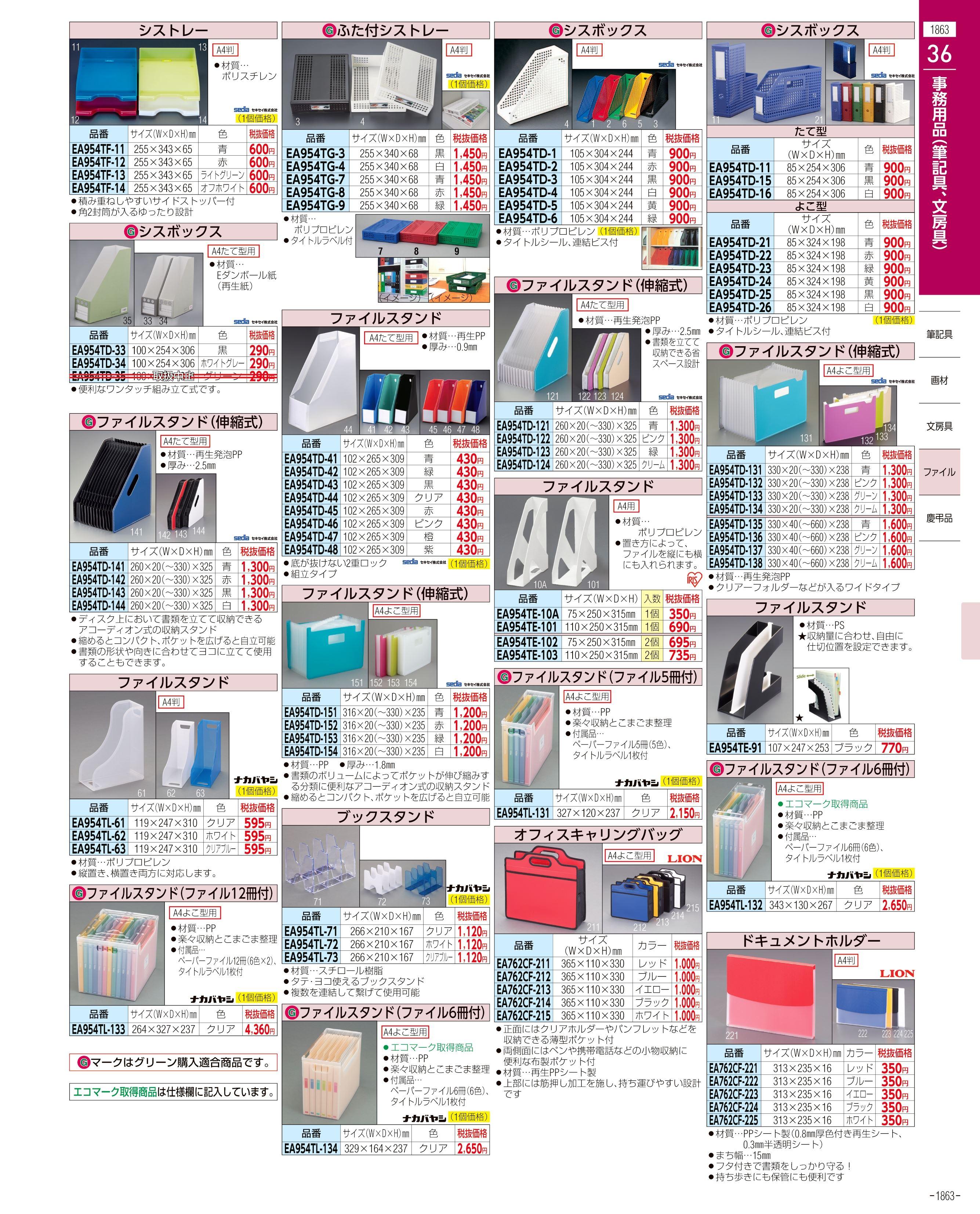 エスコ便利カタログ1863ページ