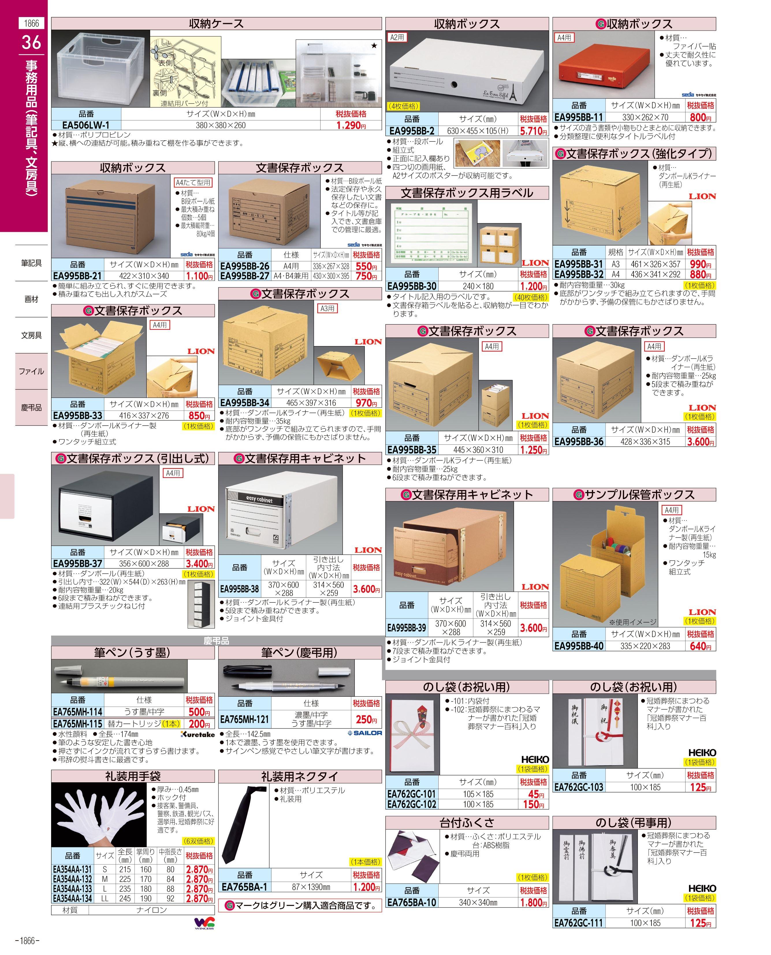 エスコ便利カタログ1866ページ