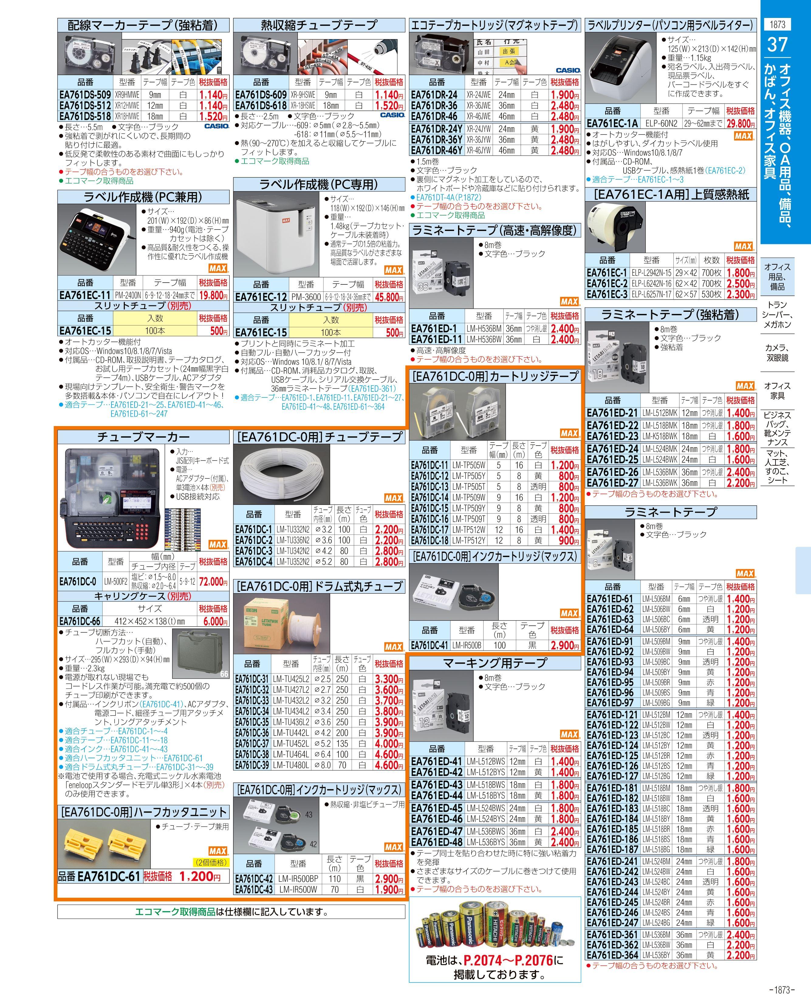 エスコ便利カタログ1873ページ