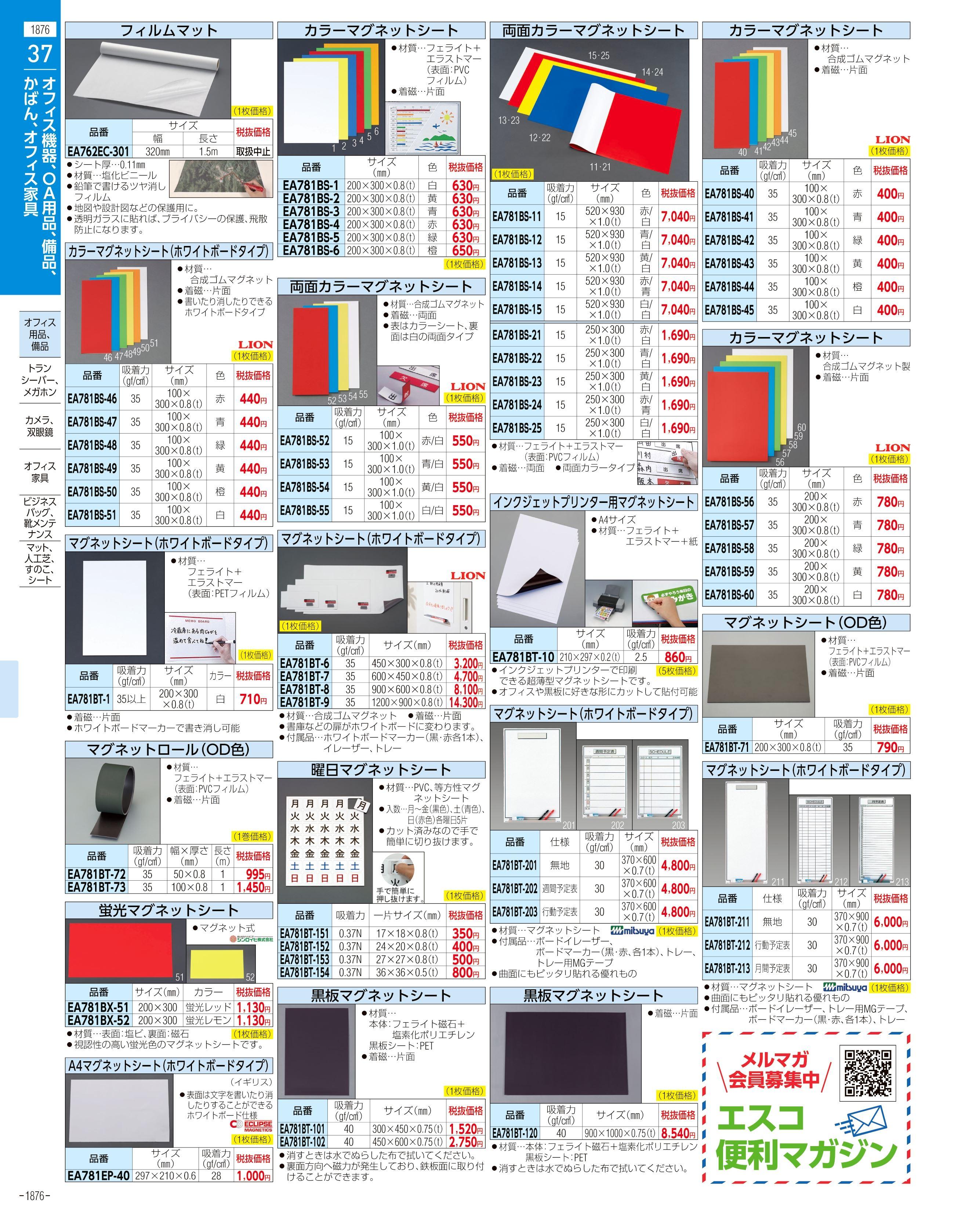 エスコ便利カタログ1876ページ