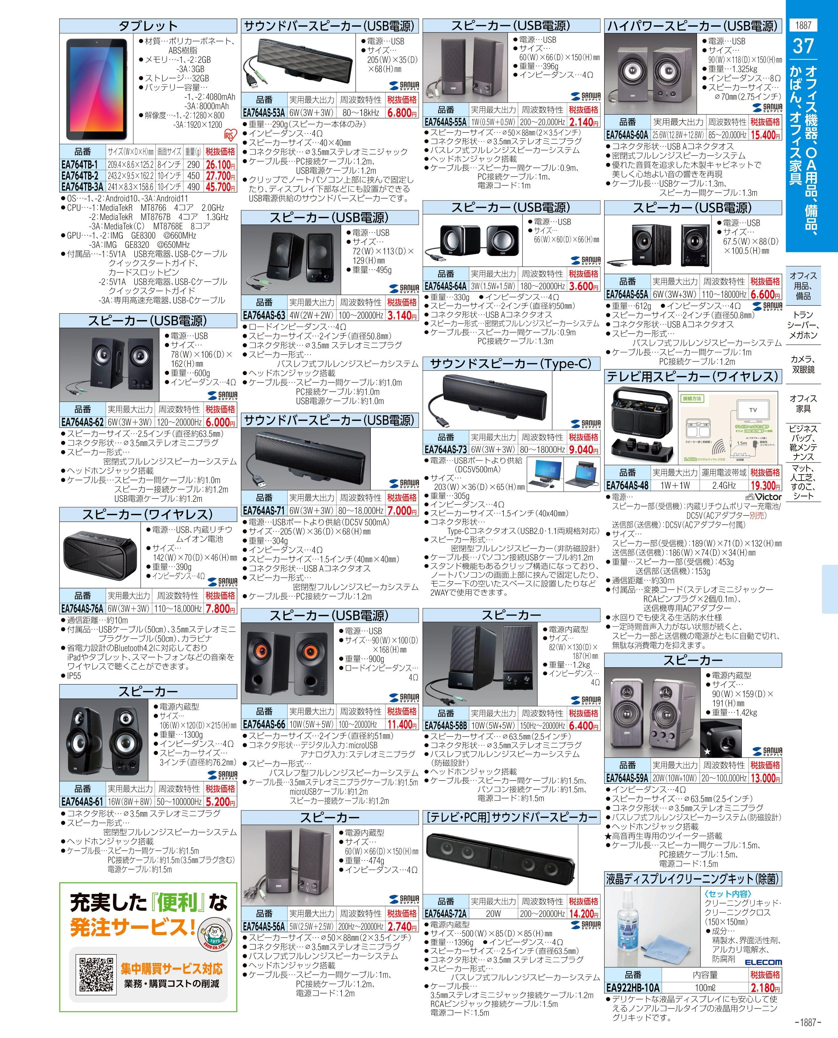 エスコ便利カタログ1887ページ