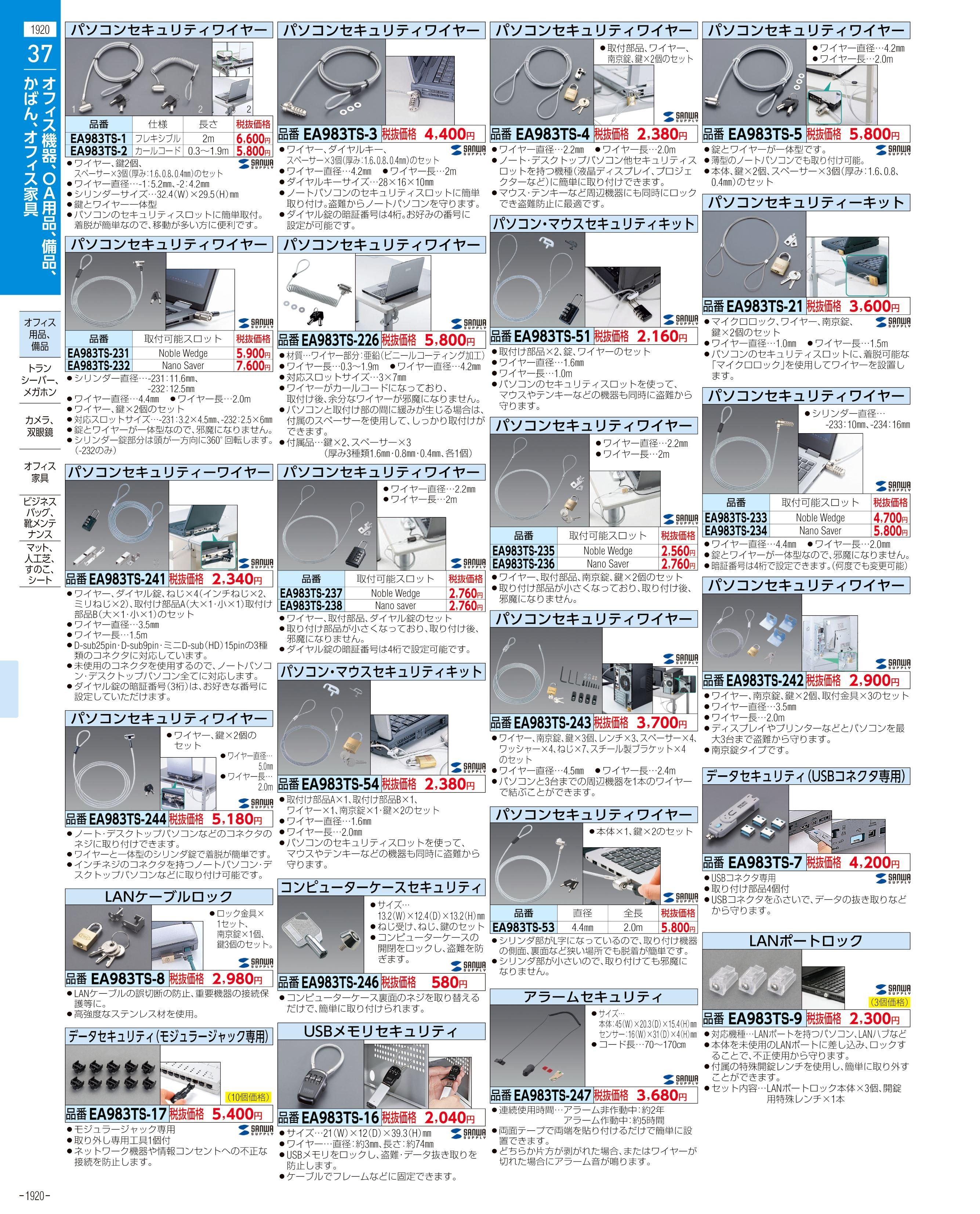 エスコ便利カタログ1920ページ