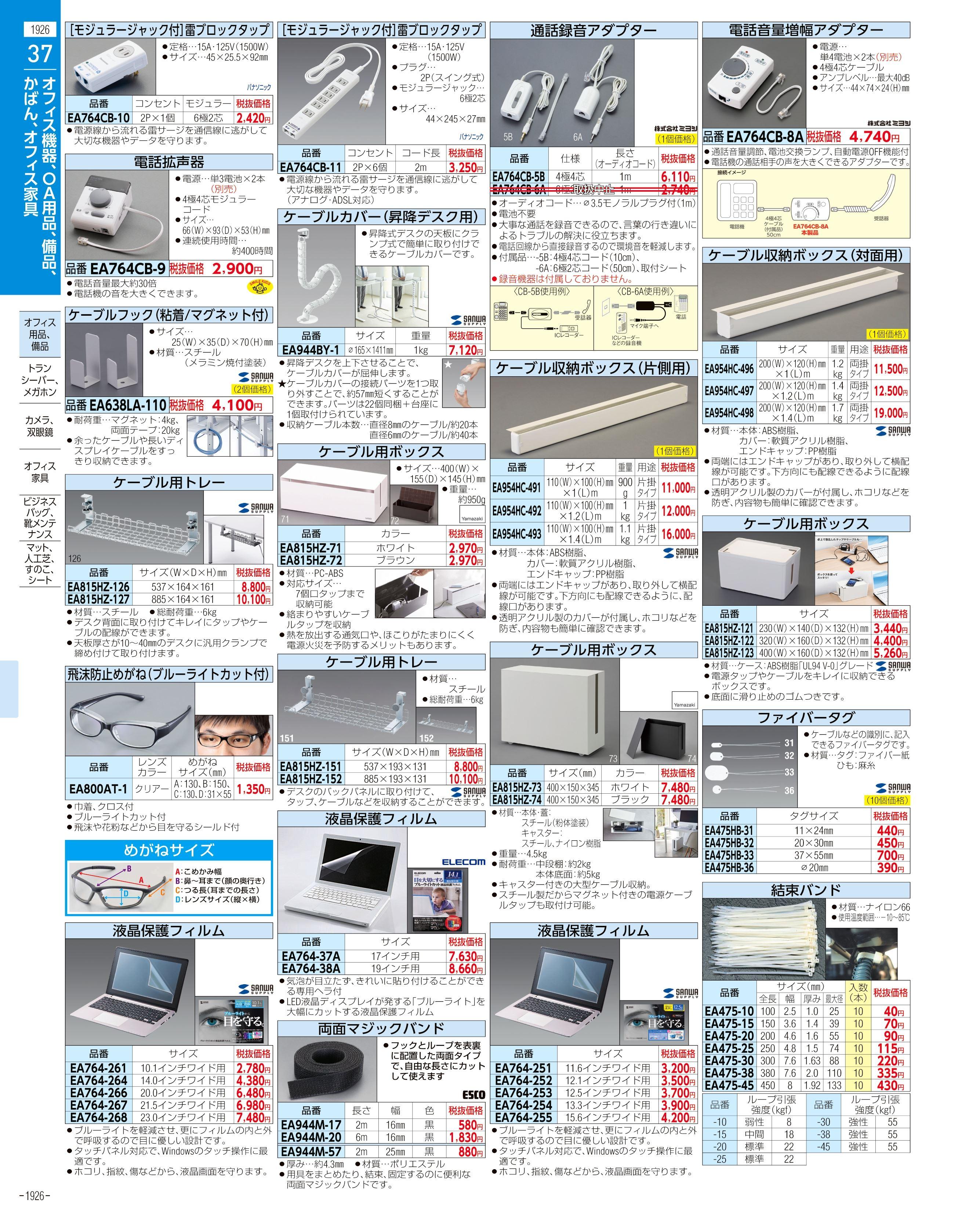 エスコ便利カタログ1926ページ