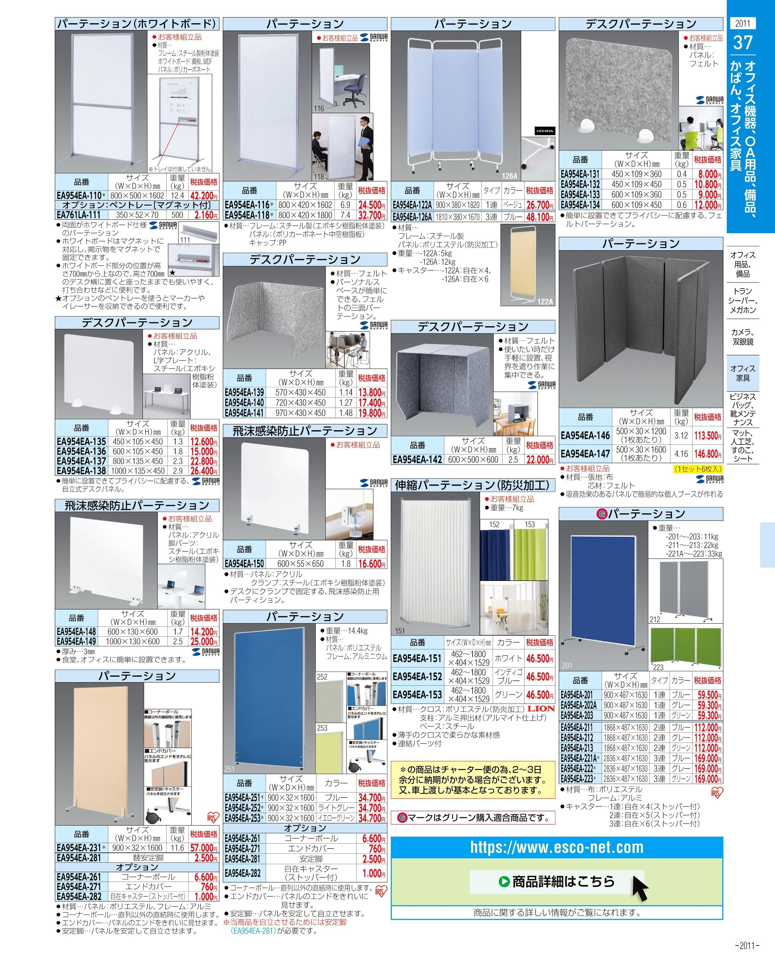 エスコ便利カタログ2011ページ